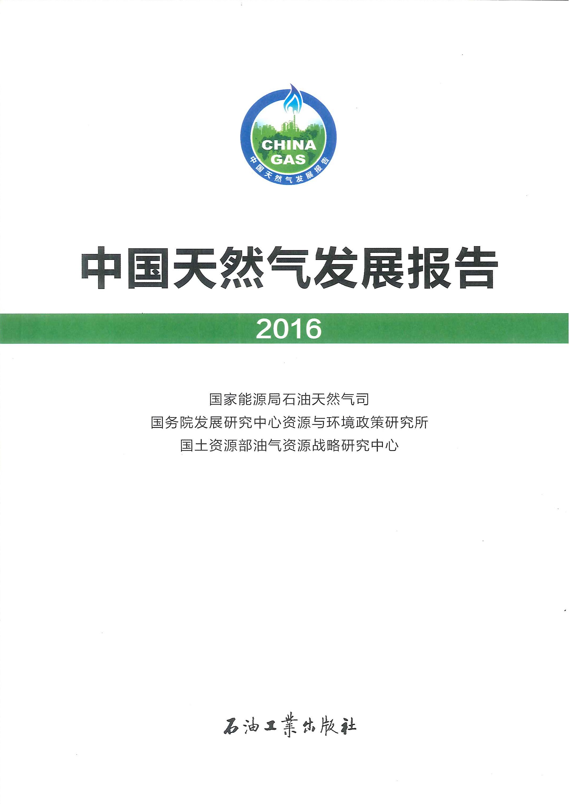 中国天然气发展报告.2016=China natural gas development report