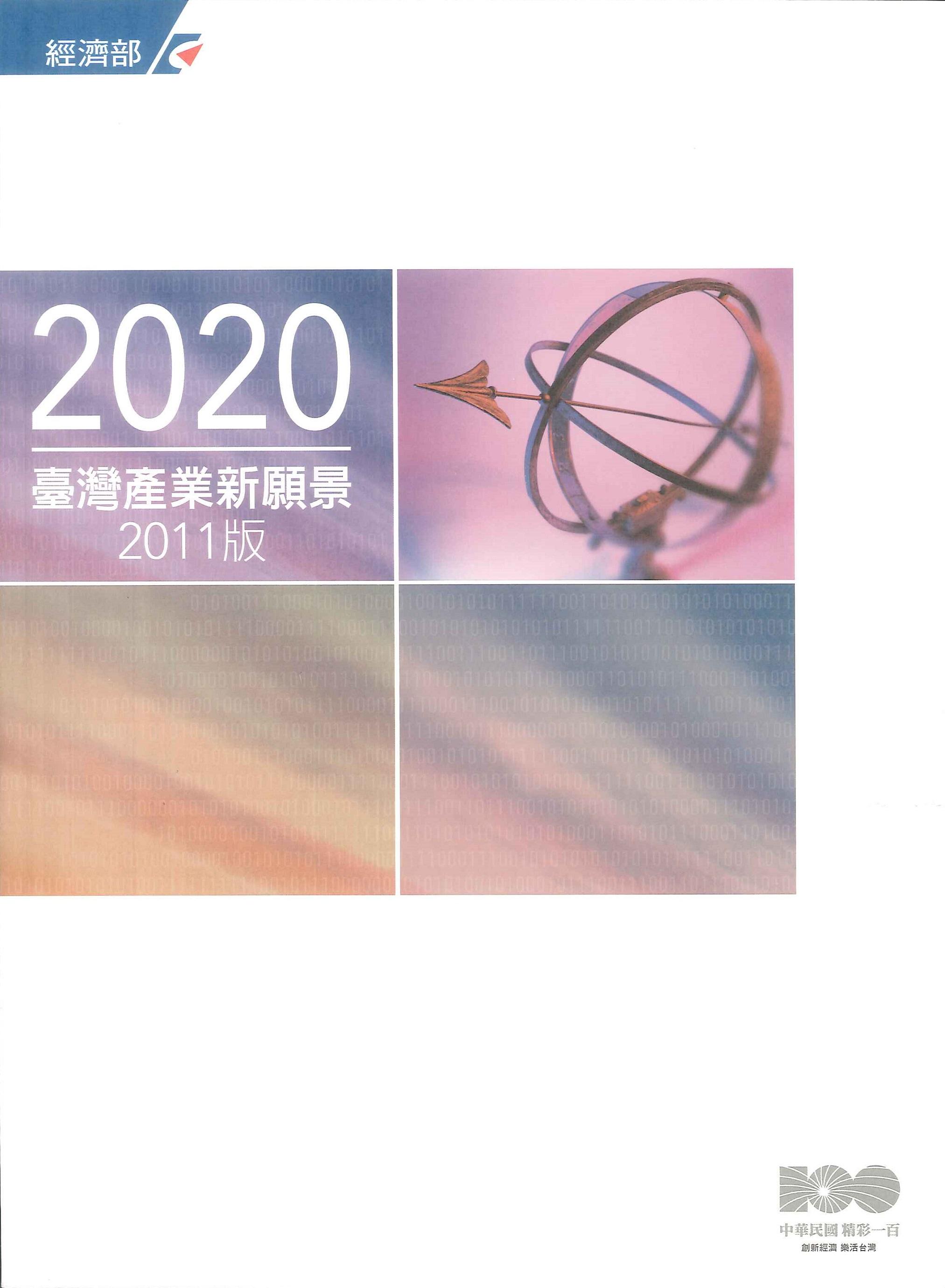2020臺灣產業新願景