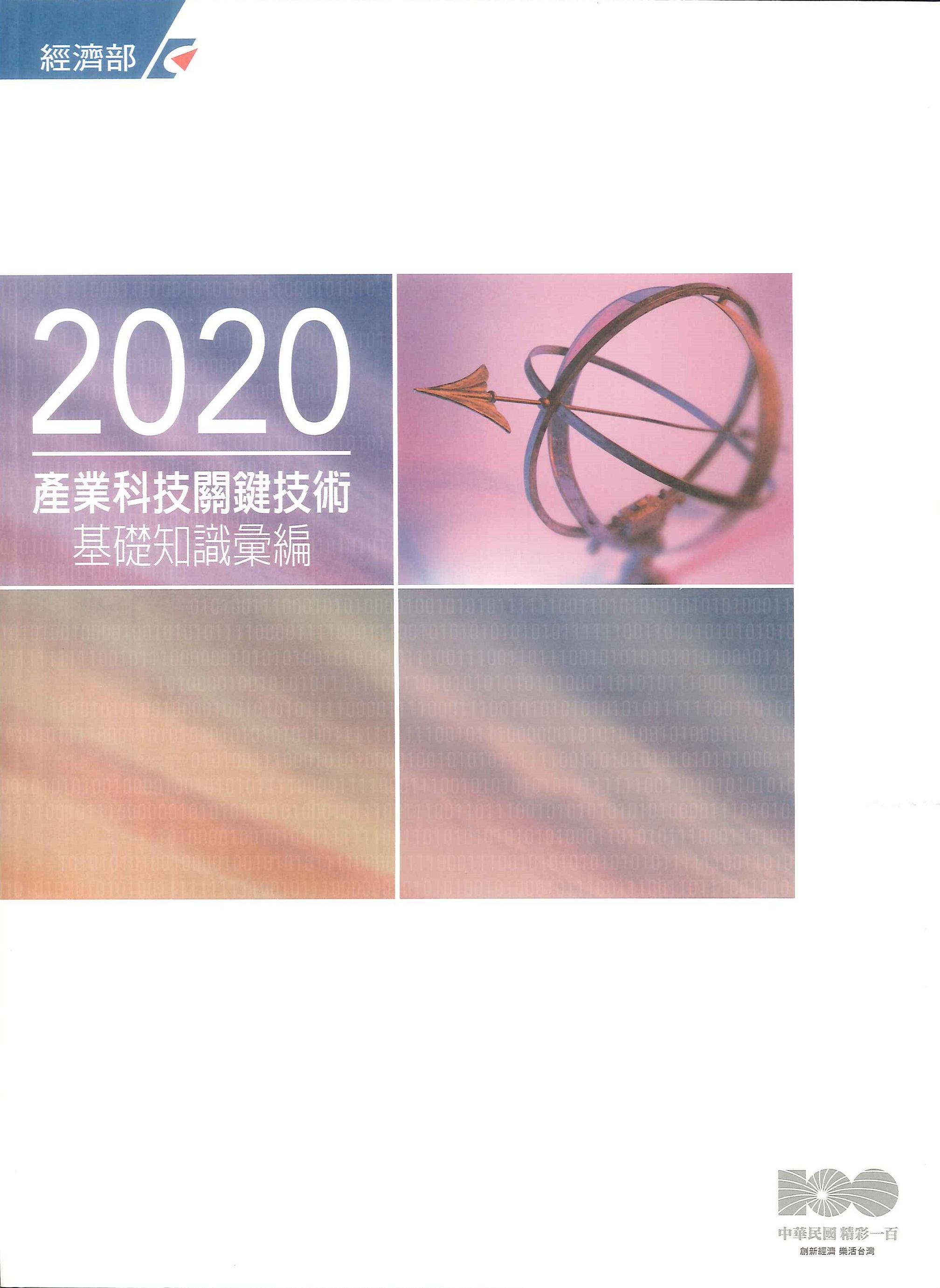 2020產業科技關鍵技術:基礎知識彙編