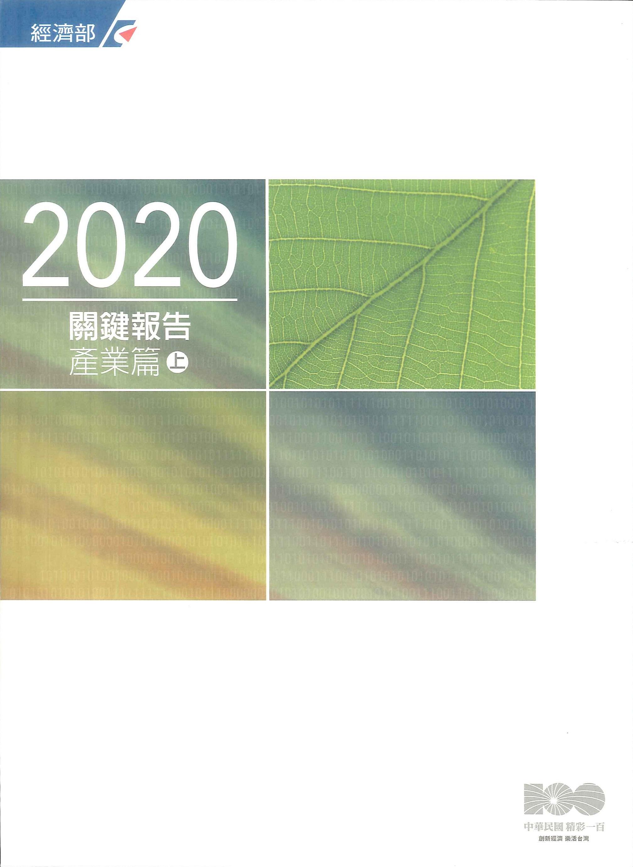 2020關鍵報告.產業篇