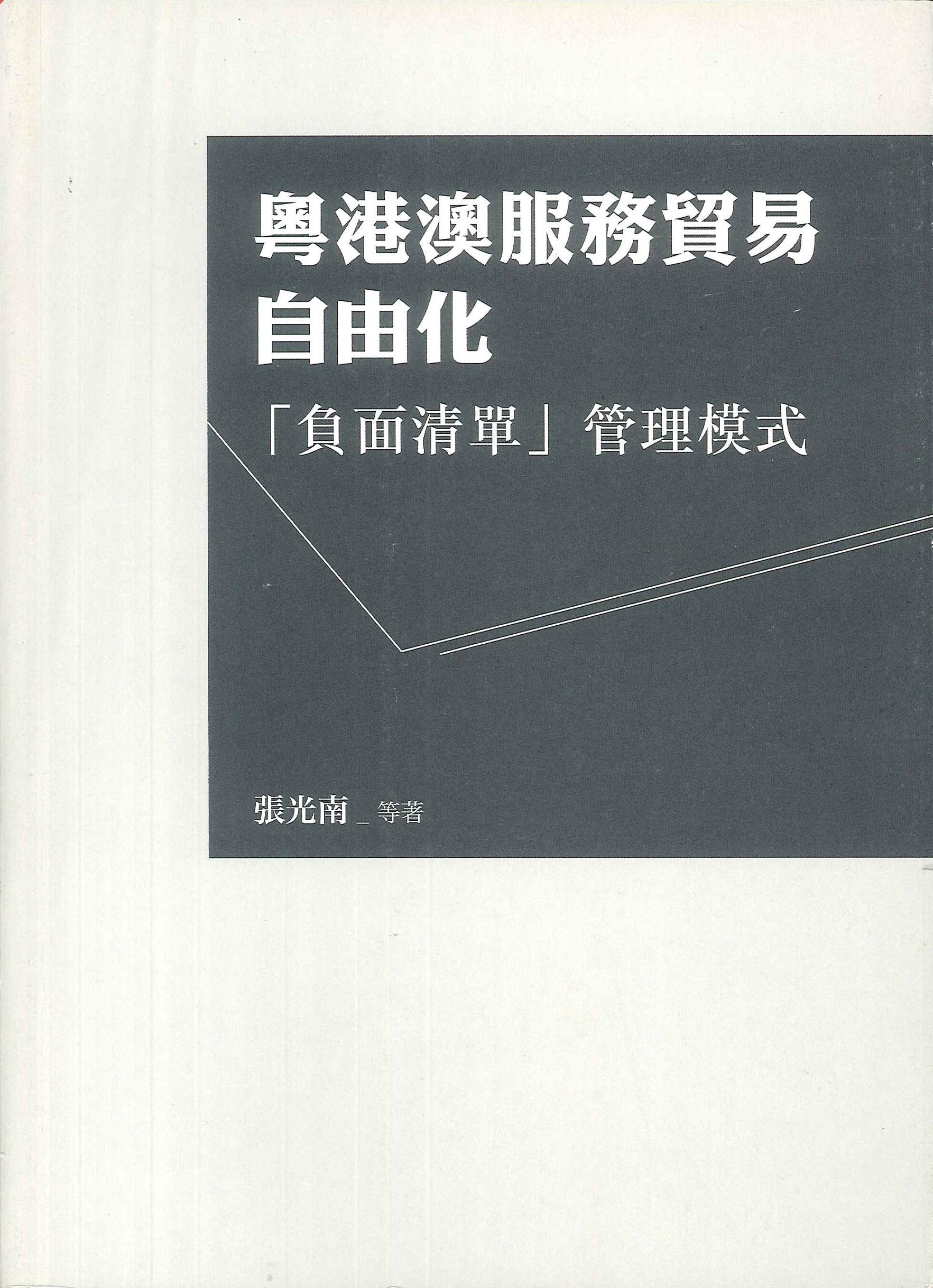 粵港澳服務貿易自由化:「負面清單」管理模式