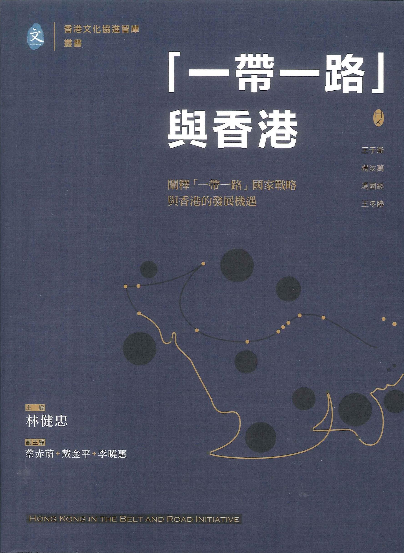 「一帶一路」與香港:闡釋「一帶一路」國家戰略與香港的發展機遇=Hong Kong in the belt and road initiative