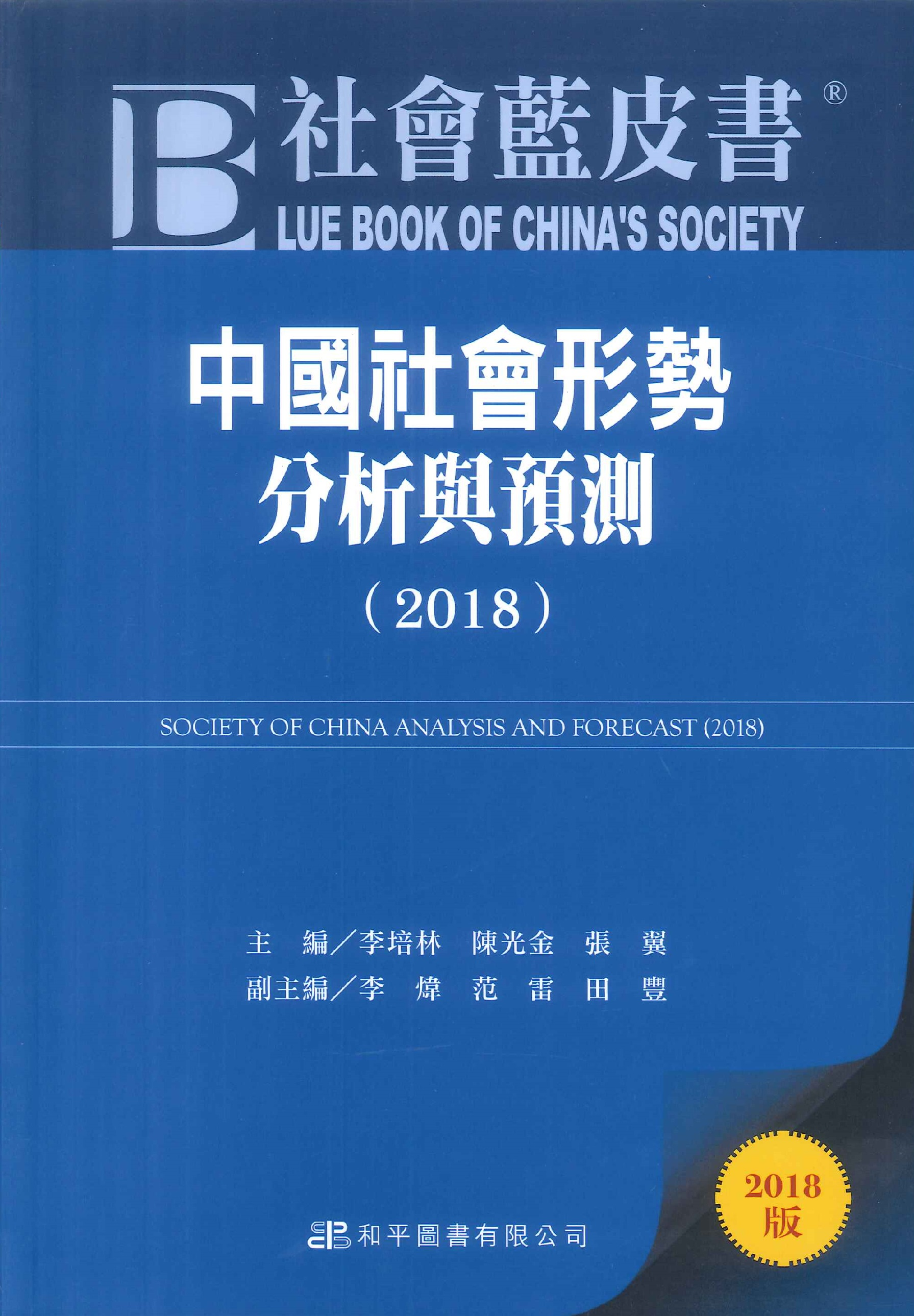 中國社會形勢分析與預測=Society of China analysis and forecast