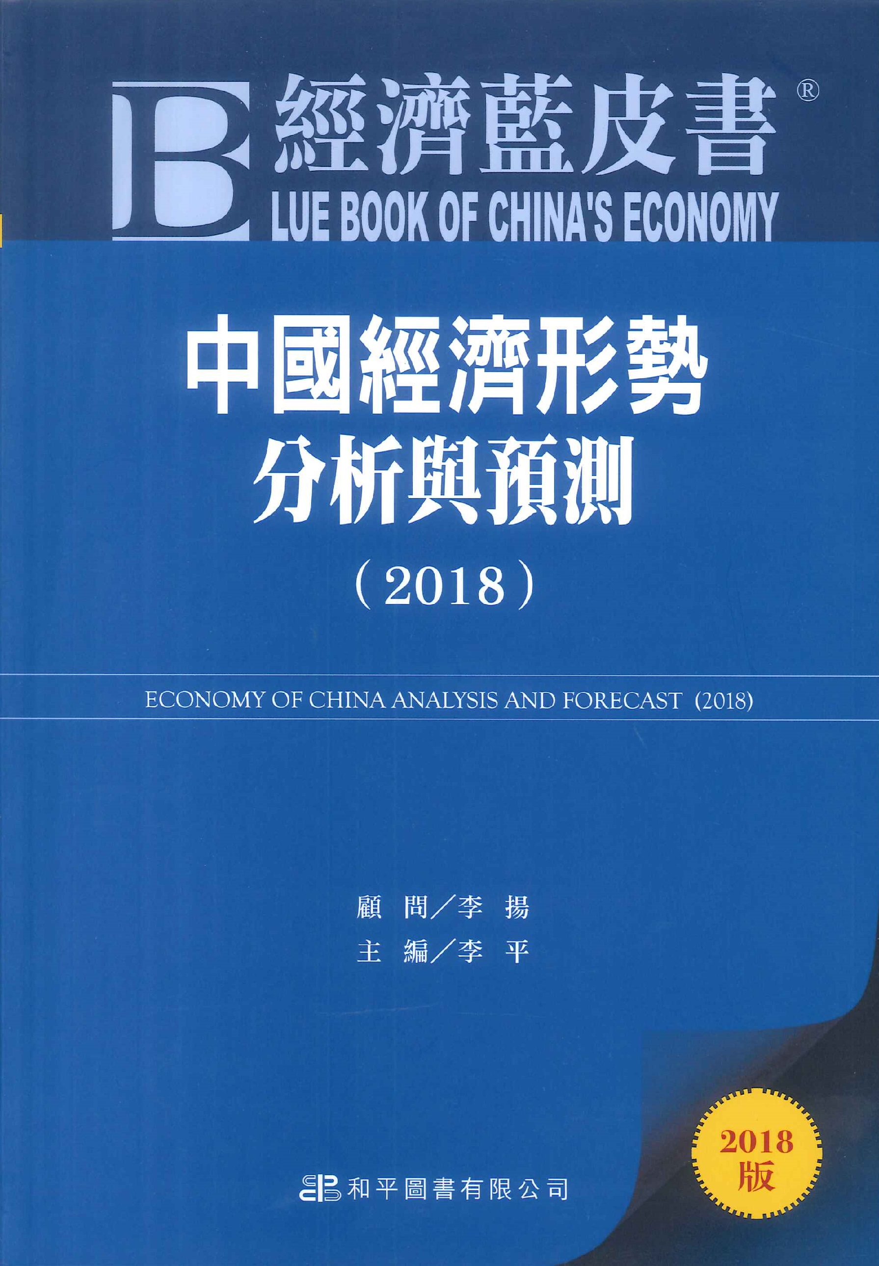 中國經濟形勢分析與預測=Economy of China analysis and forecast