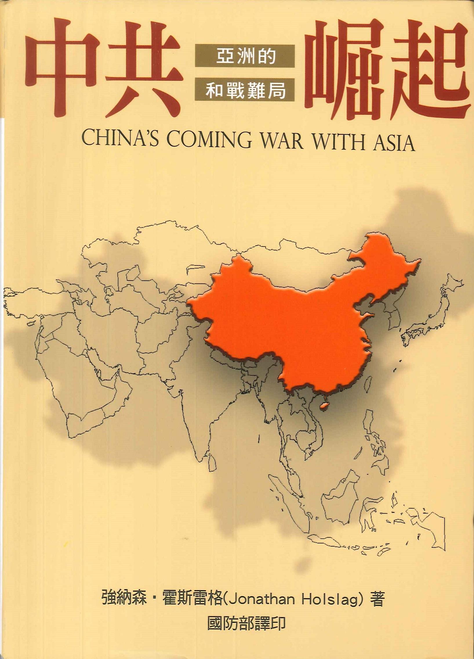 中共崛起:亞洲的和戰難局
