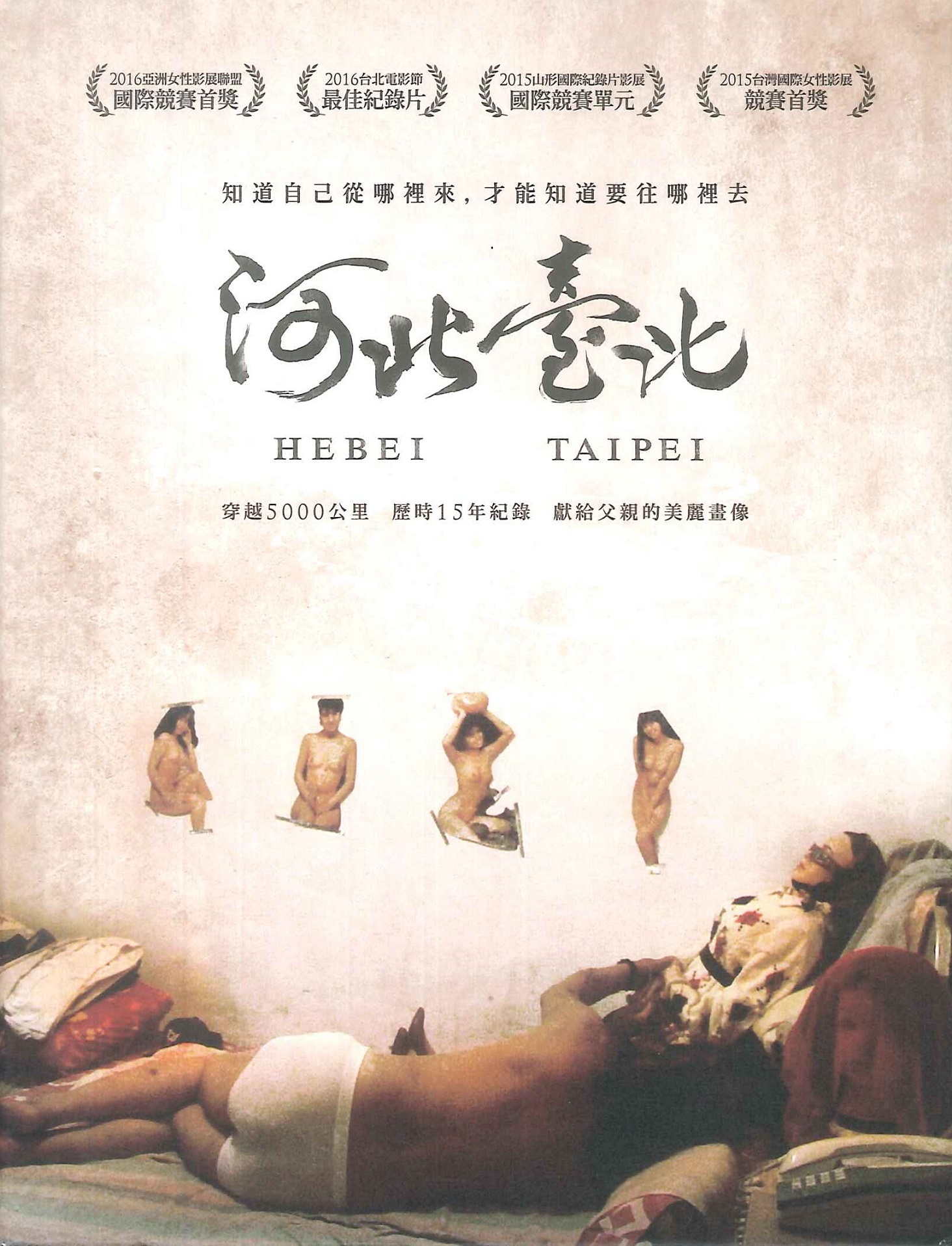 河北臺北 [錄影資料]=Hebei Taipei