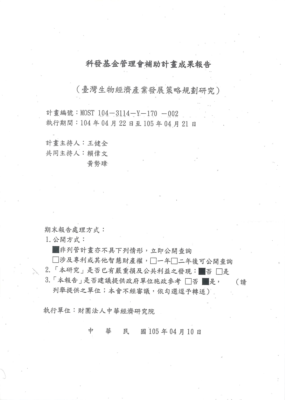 臺灣生物經濟產業發展策略規劃研究