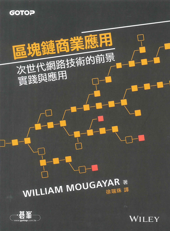 區塊鏈商業應用:次世代網路技術的前景、實踐與應用