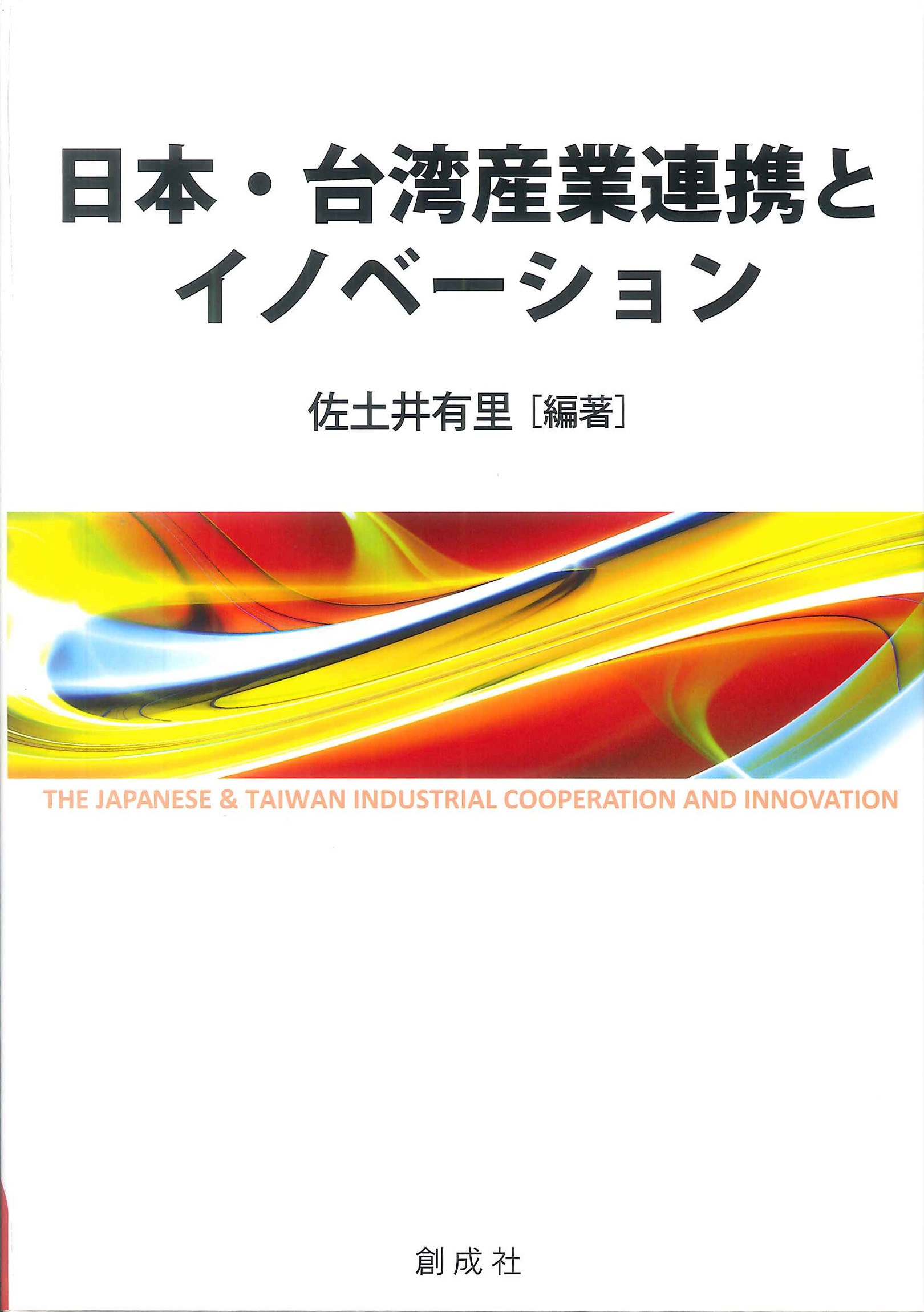 日本.台湾産業連携とイノベーション=The Japanese & Taiwan industrial cooperation and innovation