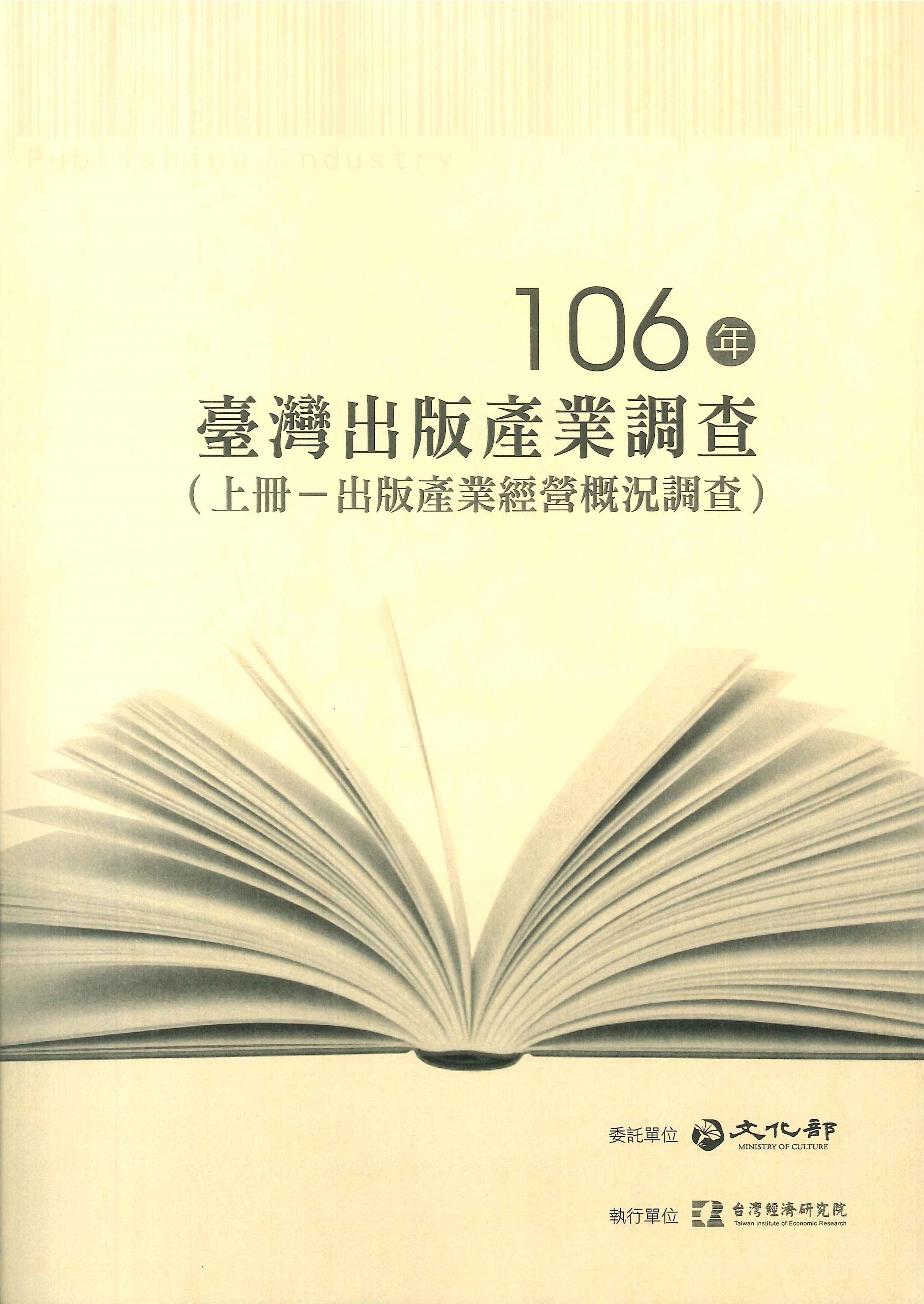 臺灣出版產業調查=Survey of Taiwan