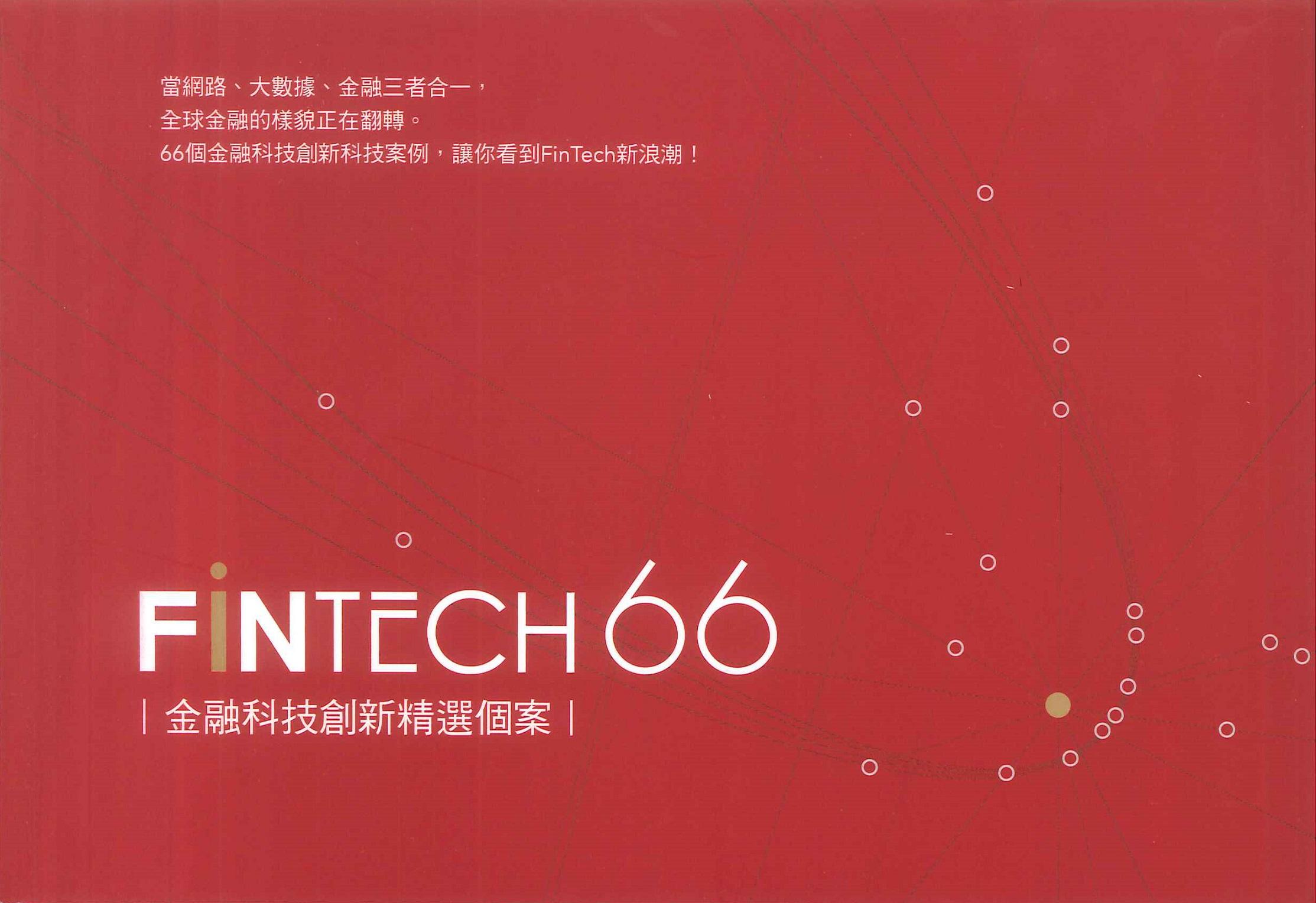 Fintech 66:金融科技創新精選個案