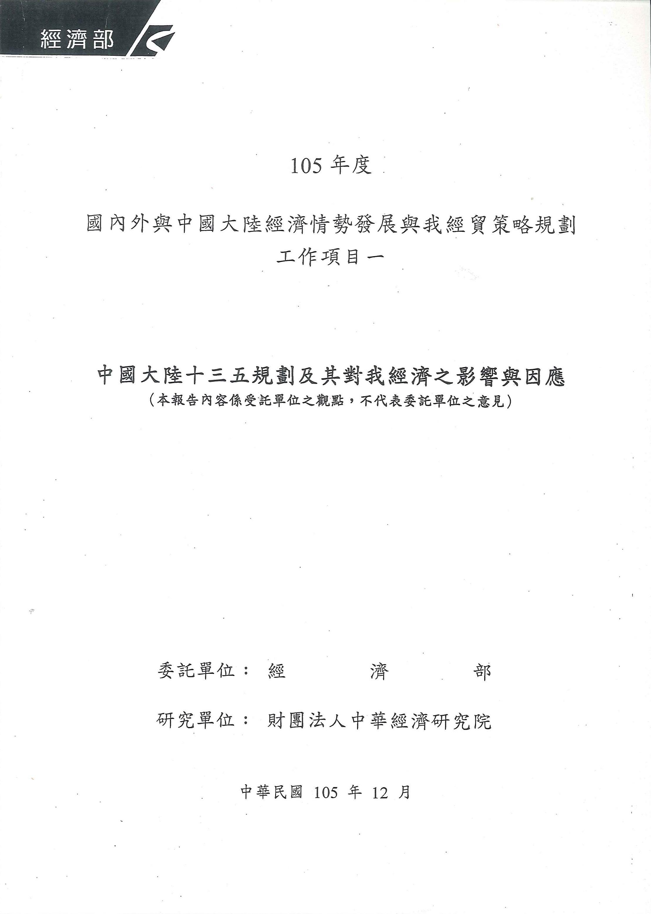 中國大陸十三五規劃及其對我經濟之影響與因應