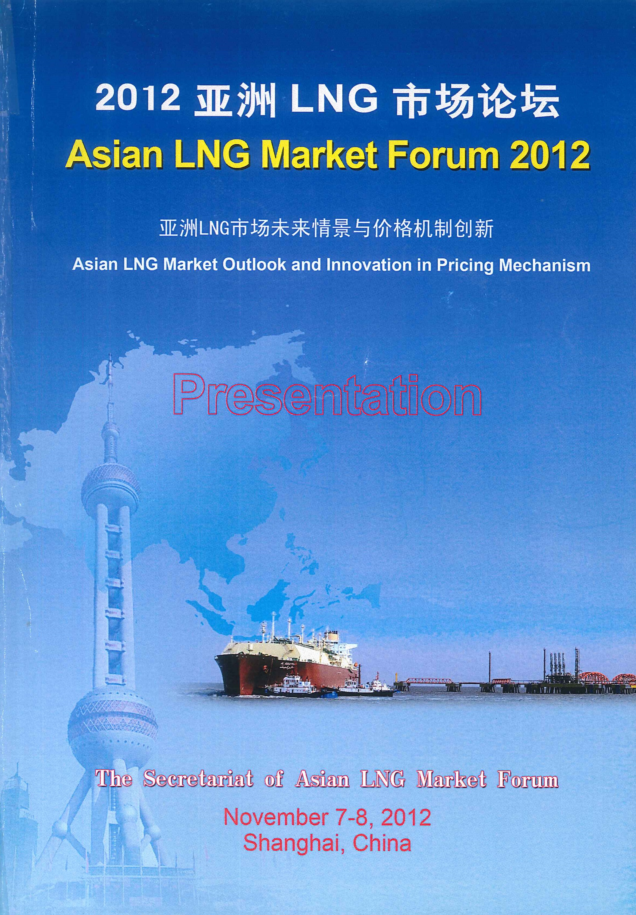 2012亚洲LNG市场论坛:亚洲LNG市场未来情景与价格机制创新=Asian LNG market forum 2012: Asian LNG market outlook and innovation in pricing mechanism