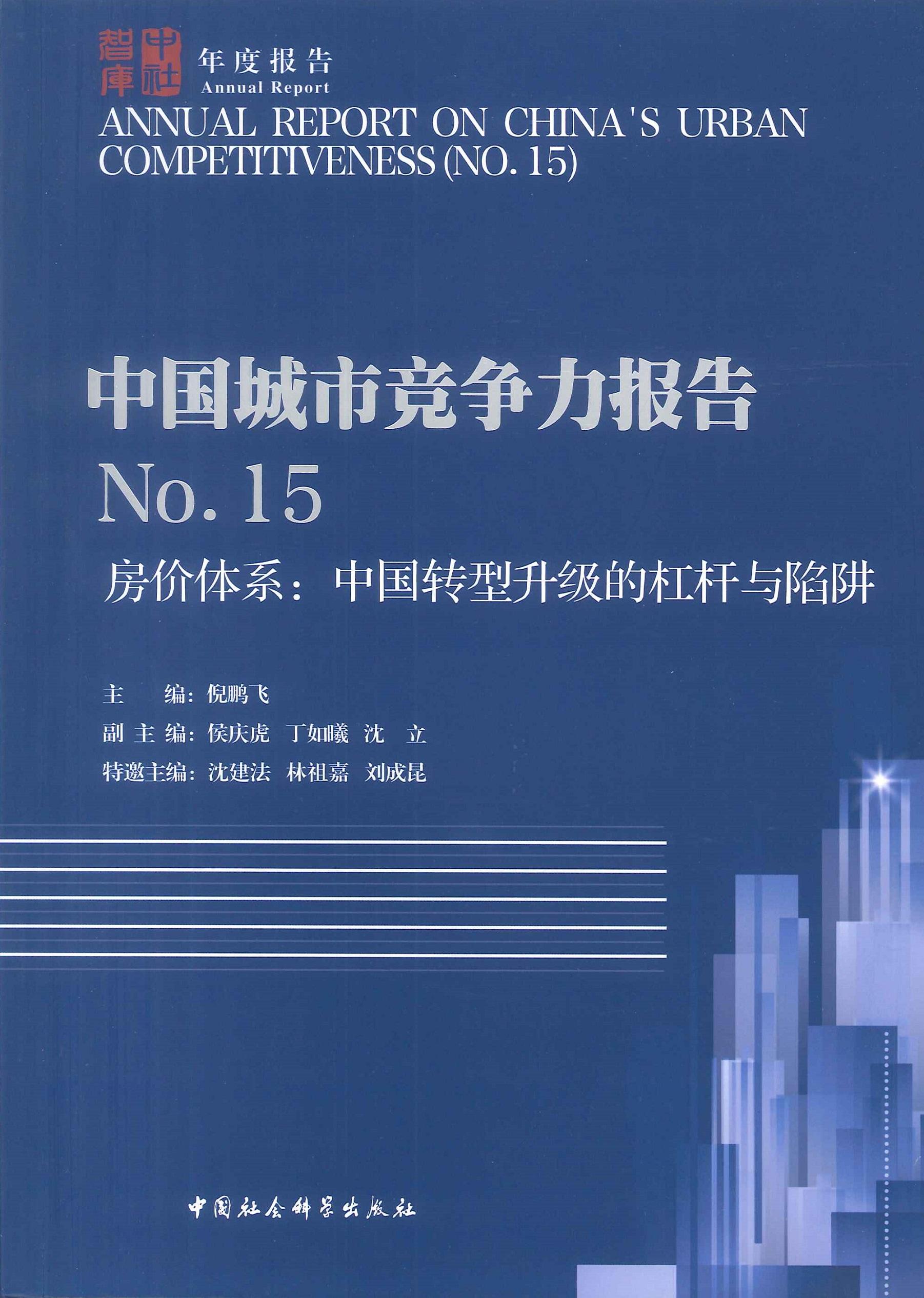 中国城市竞争力报告.房价体系:中国转型升级的杠杆与陷阱.15=Annual report on China