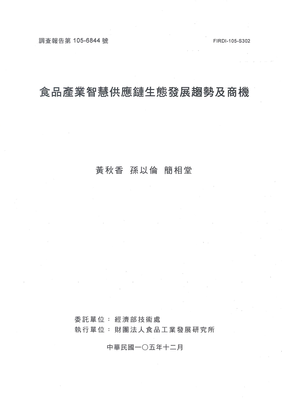 食品產業智慧供應鏈生態發展趨勢及商機 [電子書]