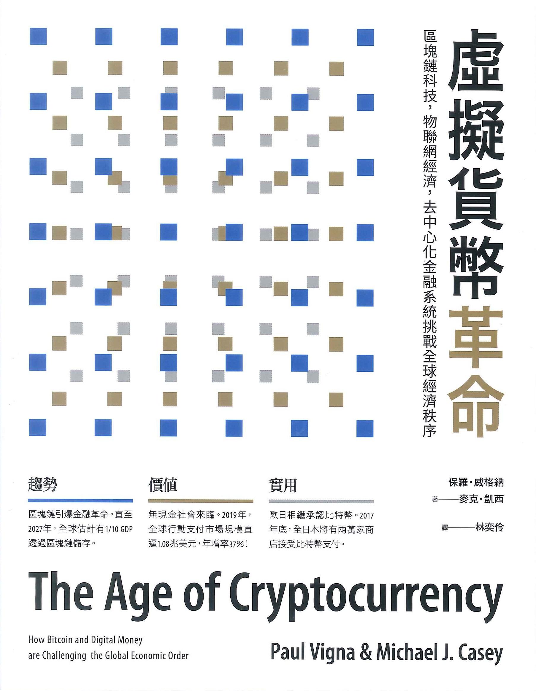 虛擬貨幣革命:區塊鏈科技,物聯網經濟,去中心化金融系統挑戰全球經濟秩序