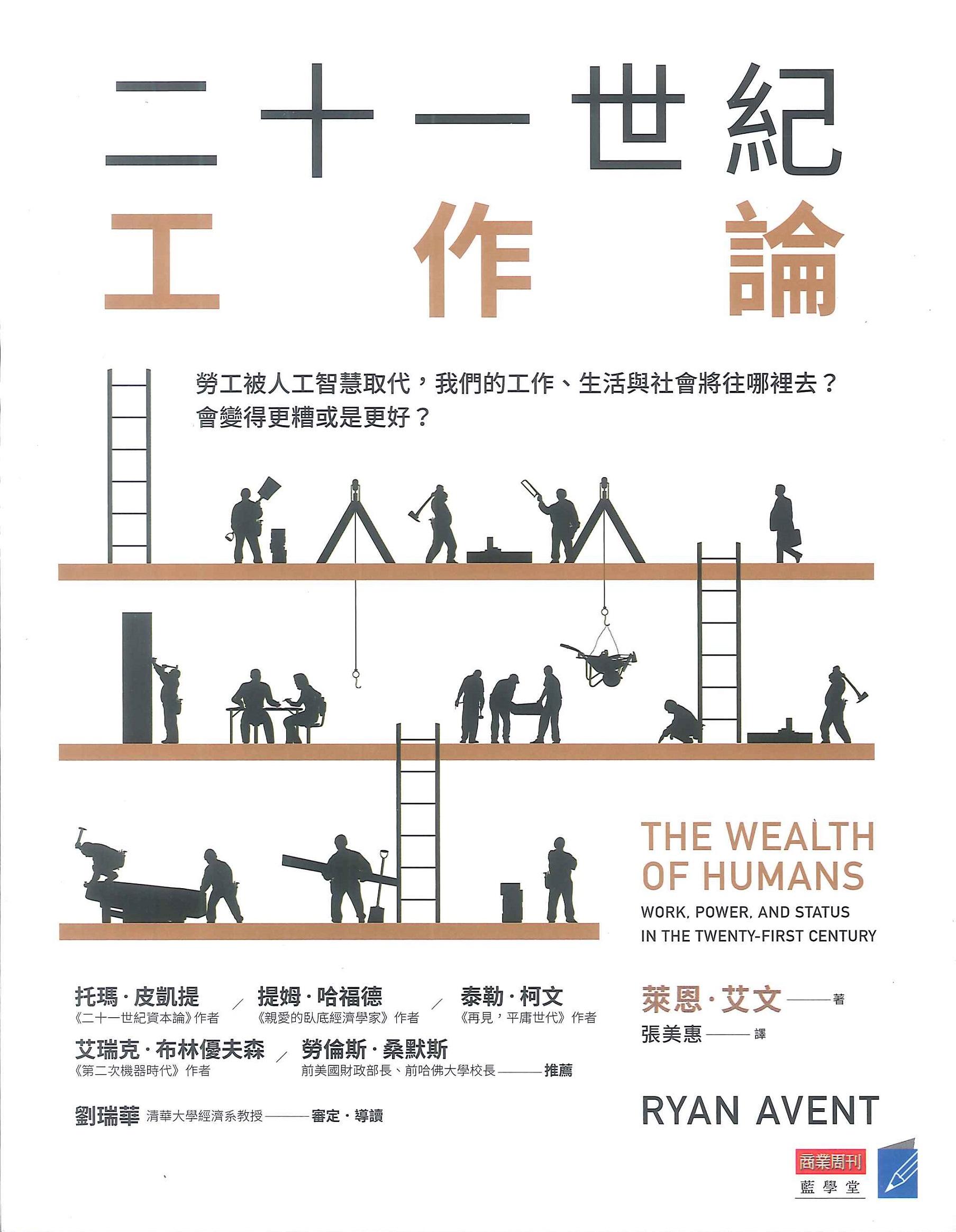 二十一世紀工作論:勞工被人工智慧取代,我們的工作、生活與社會將往哪裡去?會變得更糟或是更好?