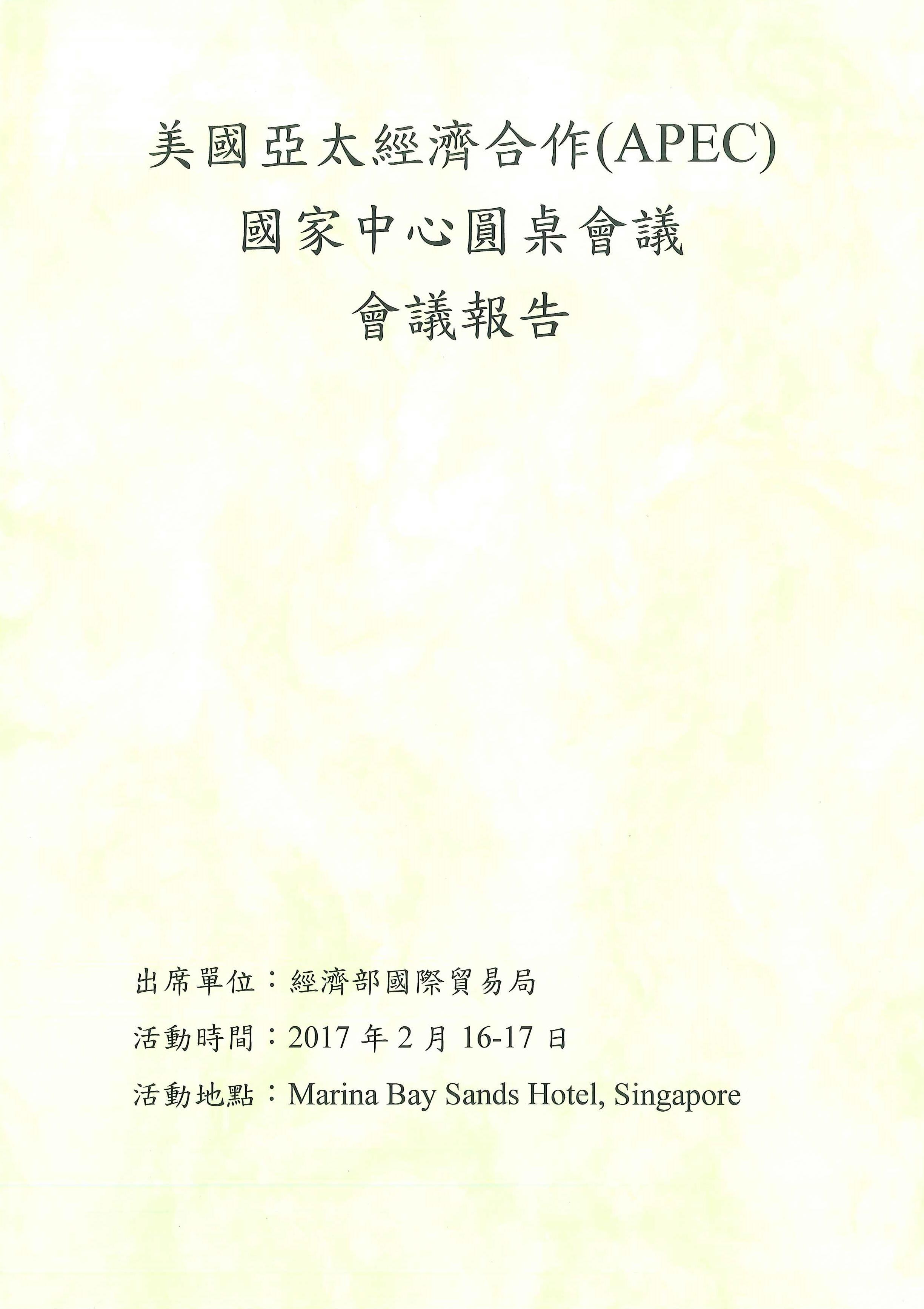 美國亞太經濟合作(APEC)國家中心圓桌會議:會議報告