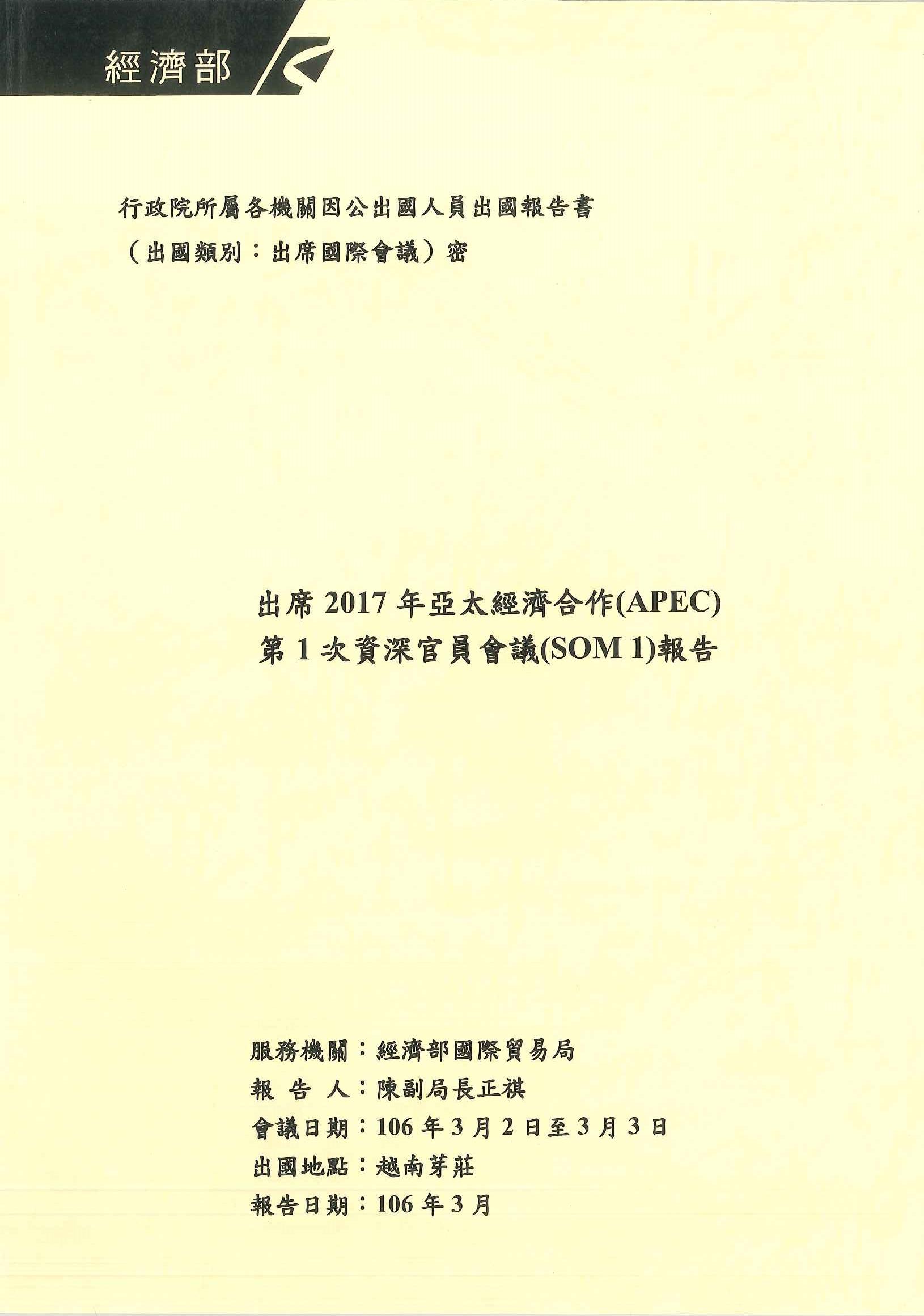 出席2017年亞太經濟合作(APEC)第1次資深官員(SOM1)報告