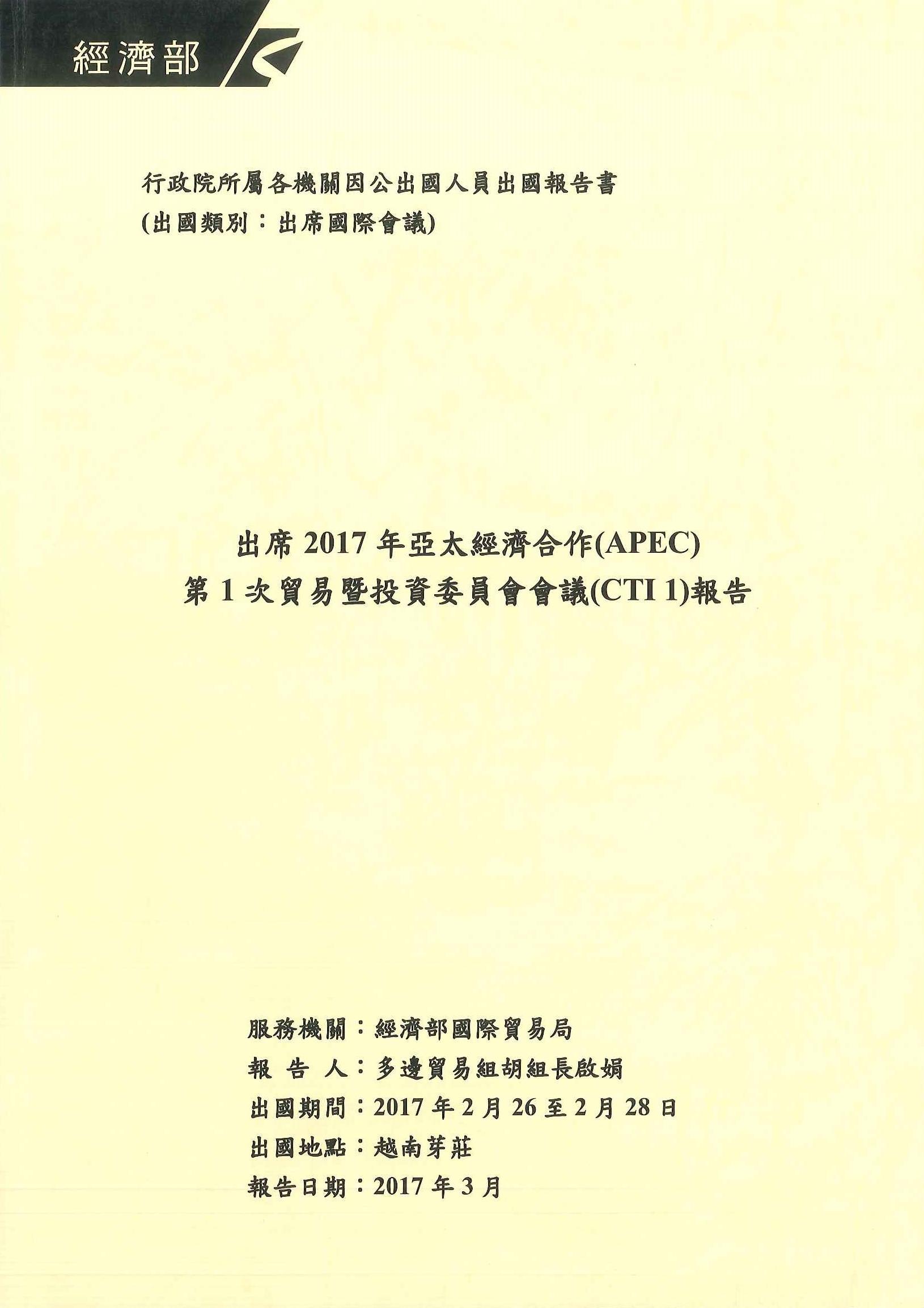 出席2017年亞太經濟合作(APEC)第1次貿易暨投資委員會會議(CTI1)報告