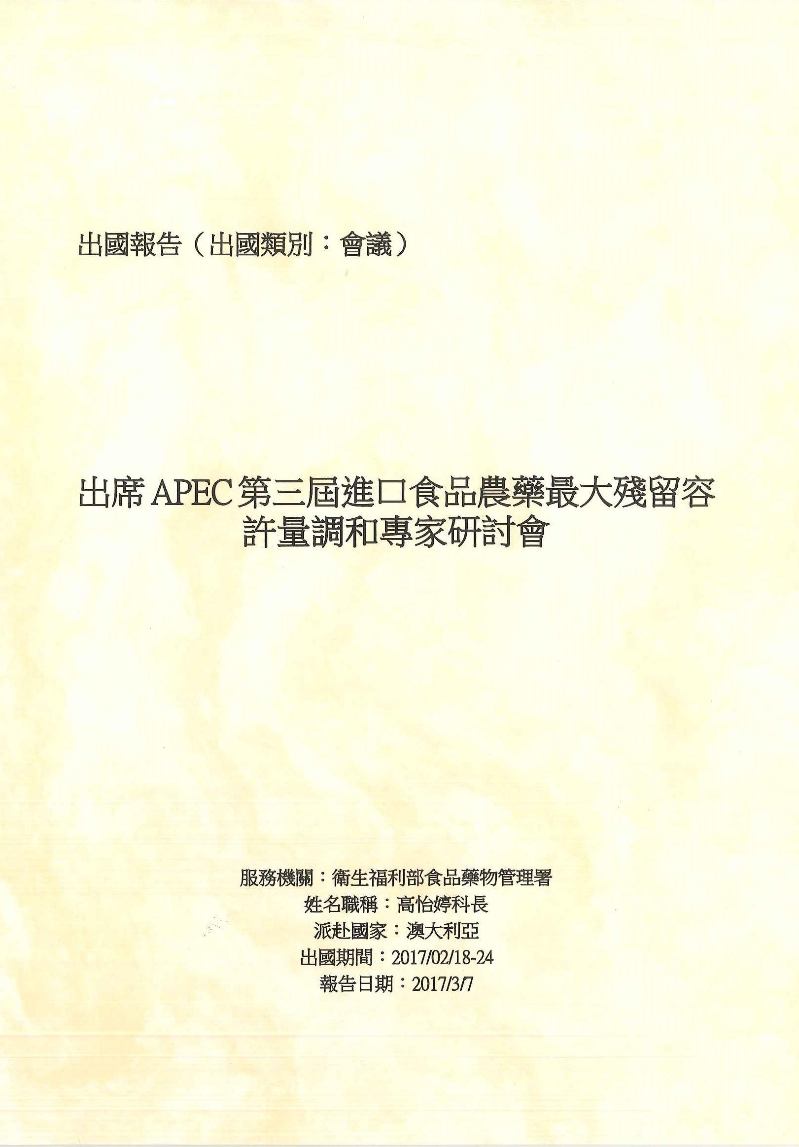 出席APEC第三屆進口食品農藥最大殘留容許量調和專家研討會