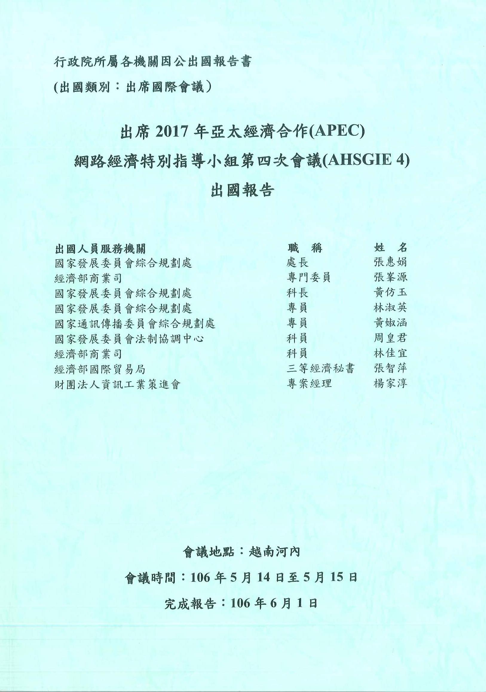 出席2017年亞太經濟合作(APEC)網路經濟特別指導小組第四次會議(AHSGIE4)出國報告