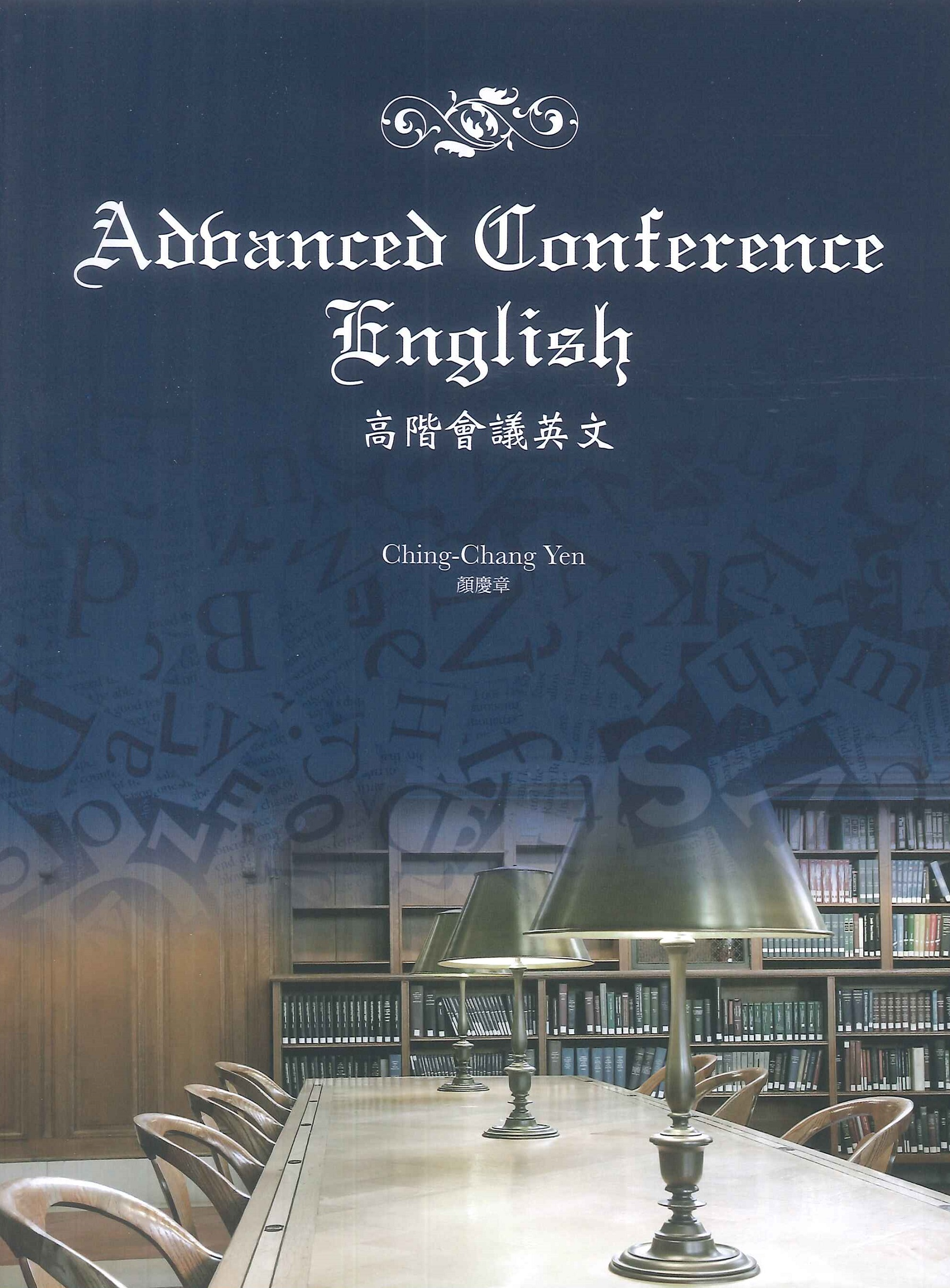 高階會議英文=Advanced conference English