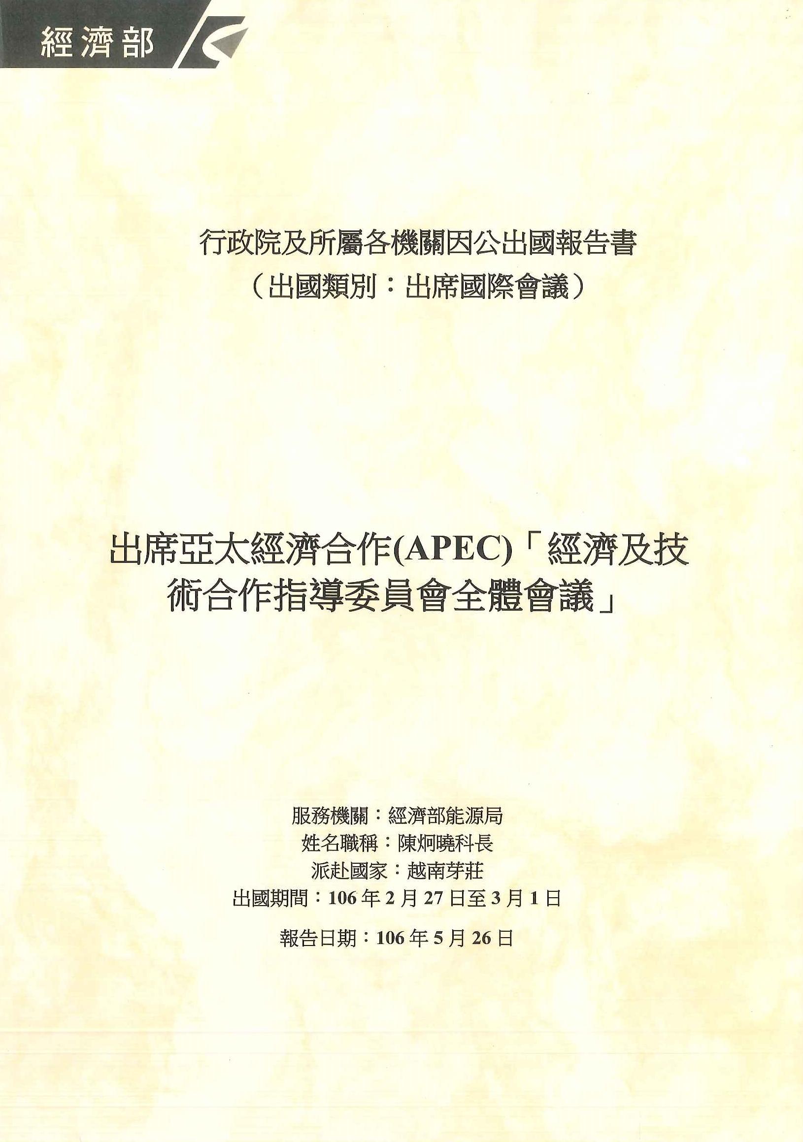 出席亞太經濟合作(APEC)「經濟及技術合作指導委員會全體會議」