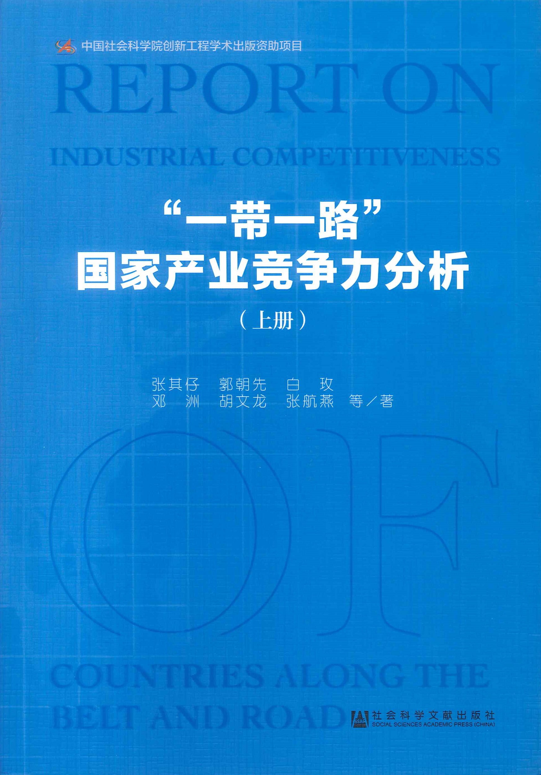 """一带一路""国家产业竞争力分析=Report on industrial competitiveness of countries along the belt and road"