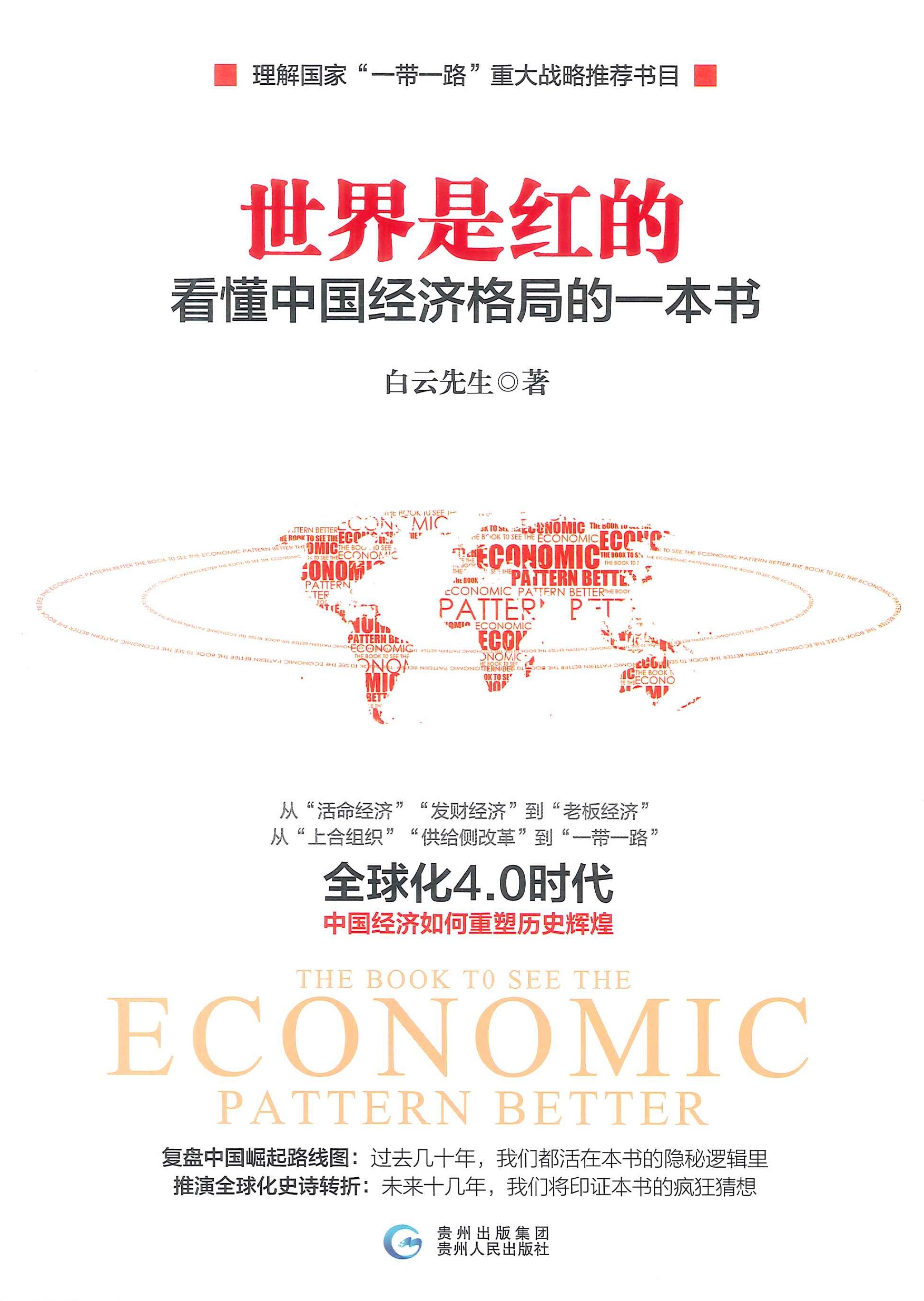 世界是红的:看懂中国经济格局的一本书=The book to see the economic pattern better