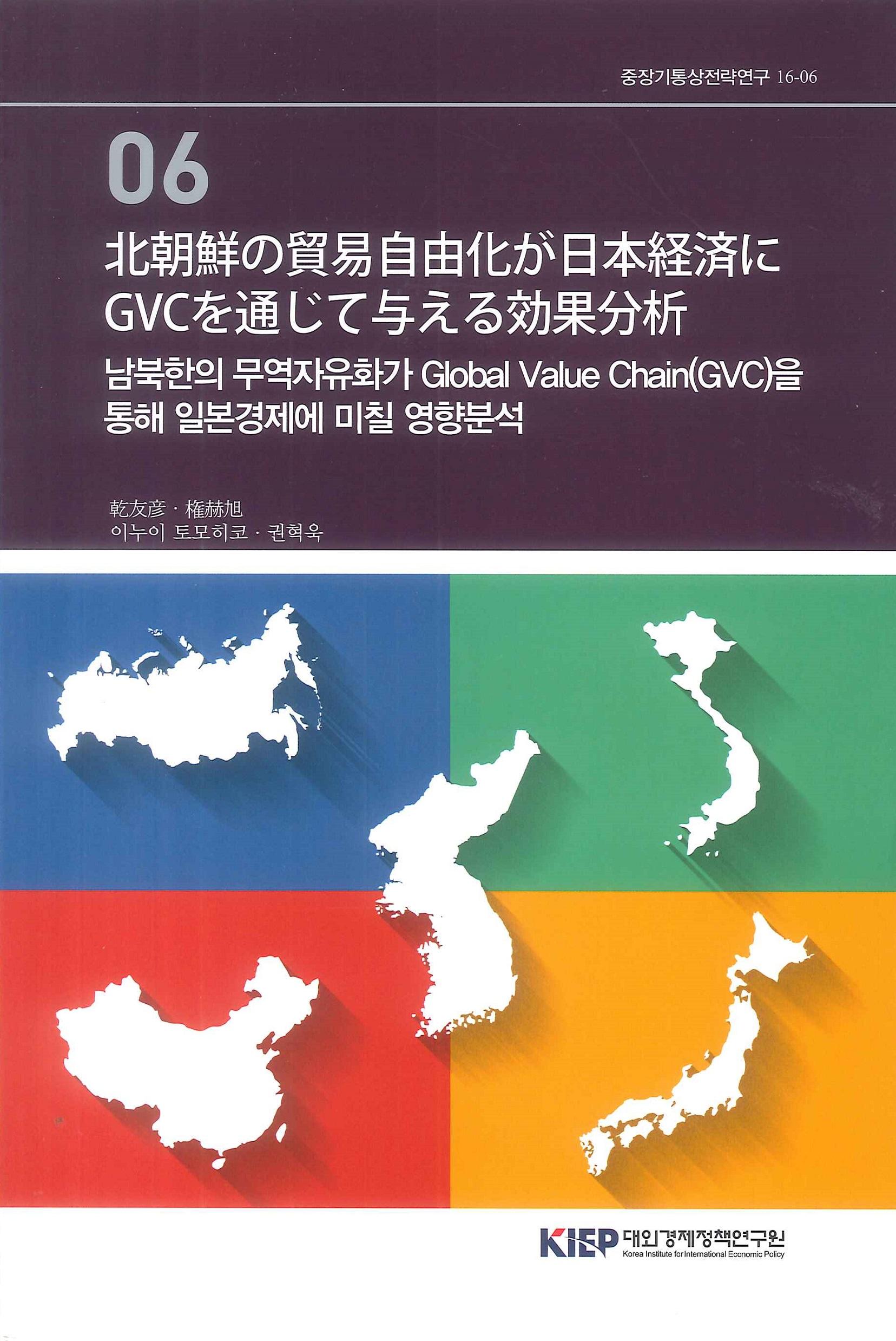 남북한의 무역자유화가 global value chain(GVC)을 통해 일본경제에 미칠 영향분석=北朝鮮の貿易自由化が日本経済にGVCを通じて与える効果分析