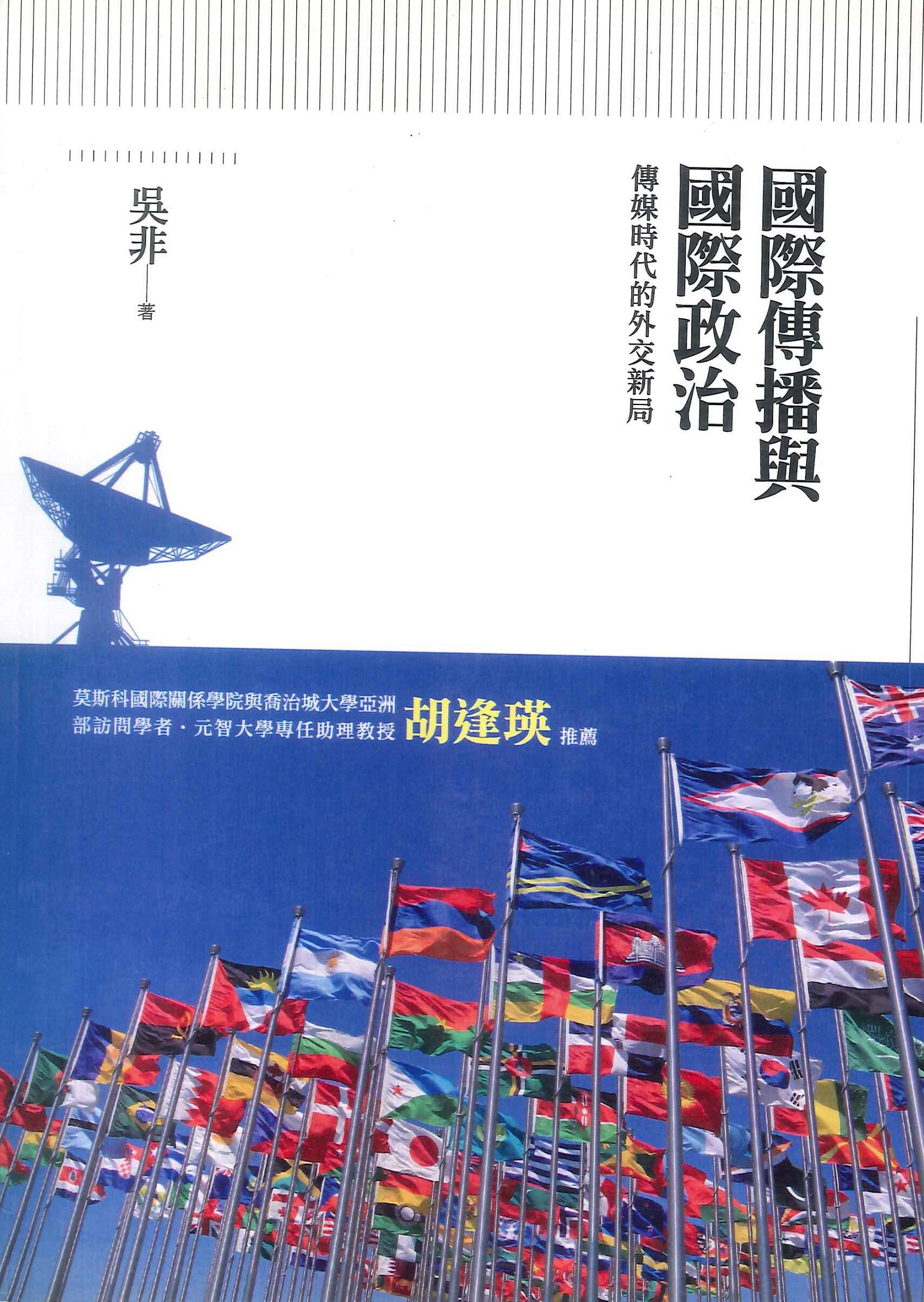 國際傳播與國際政治:傳媒時代的外交新局