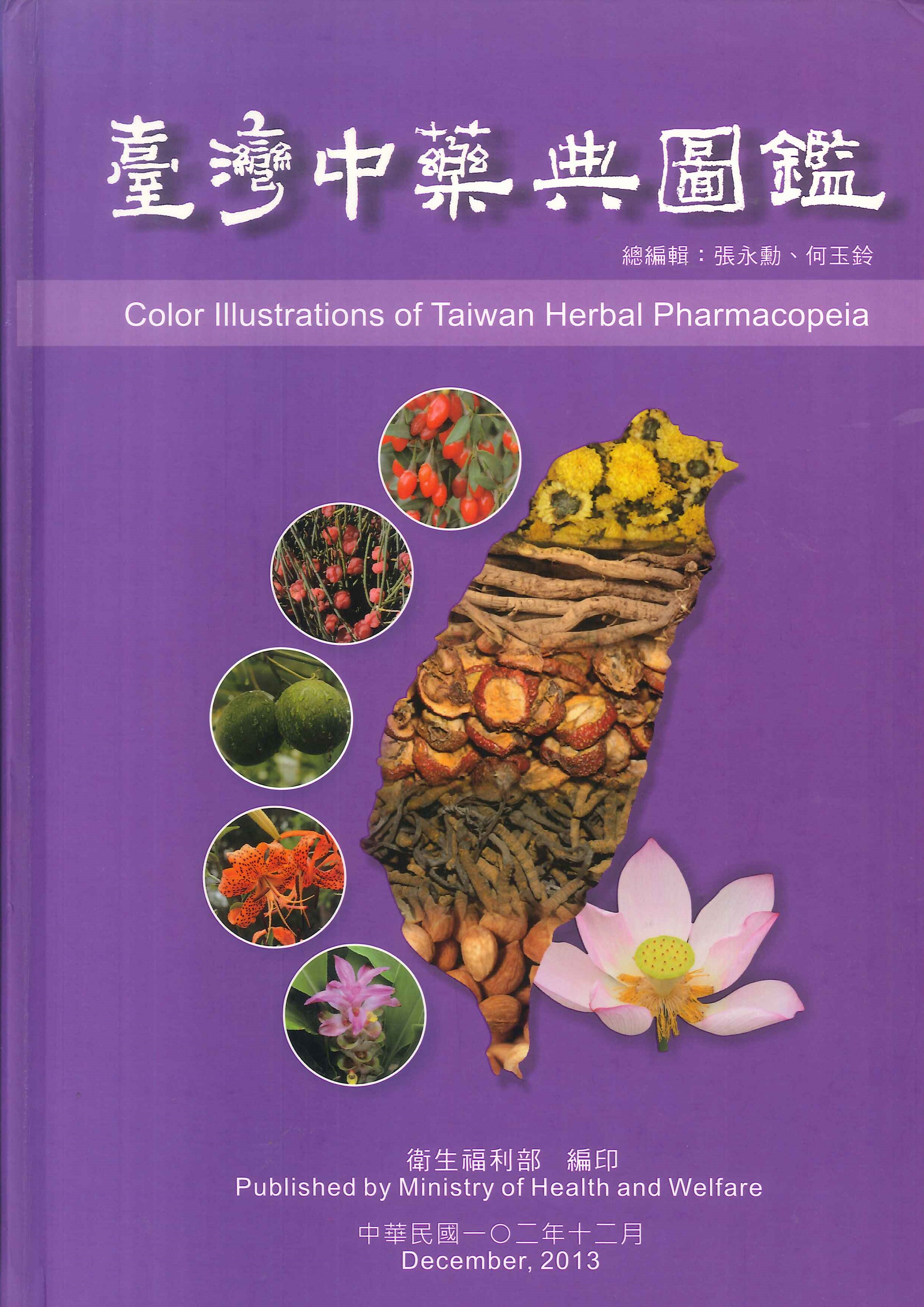 臺灣中藥典圖鑑=Color illustrations of Taiwan herbal pharmacopeia