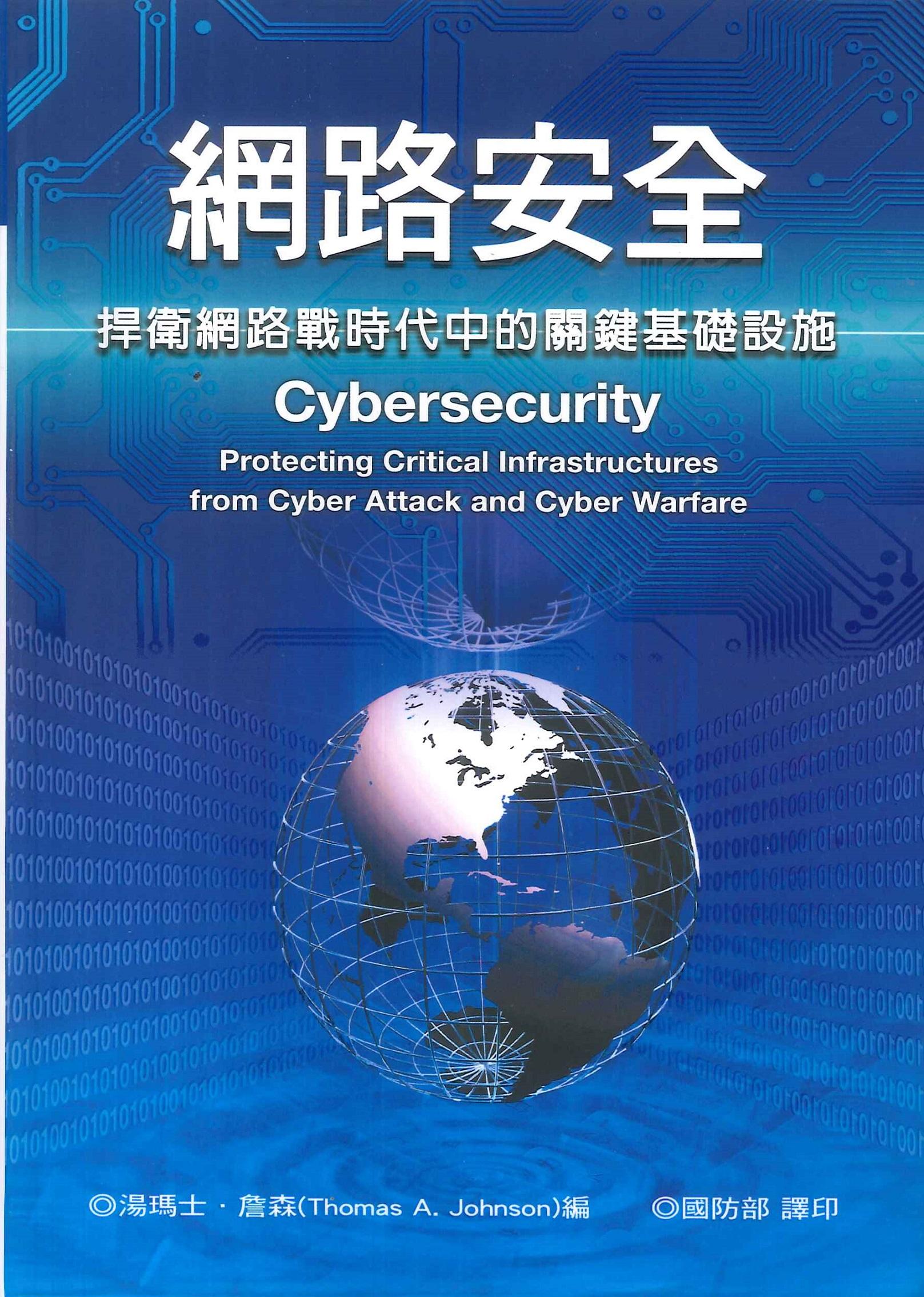 網路安全:捍衛網路戰時代中的關鍵基礎設施