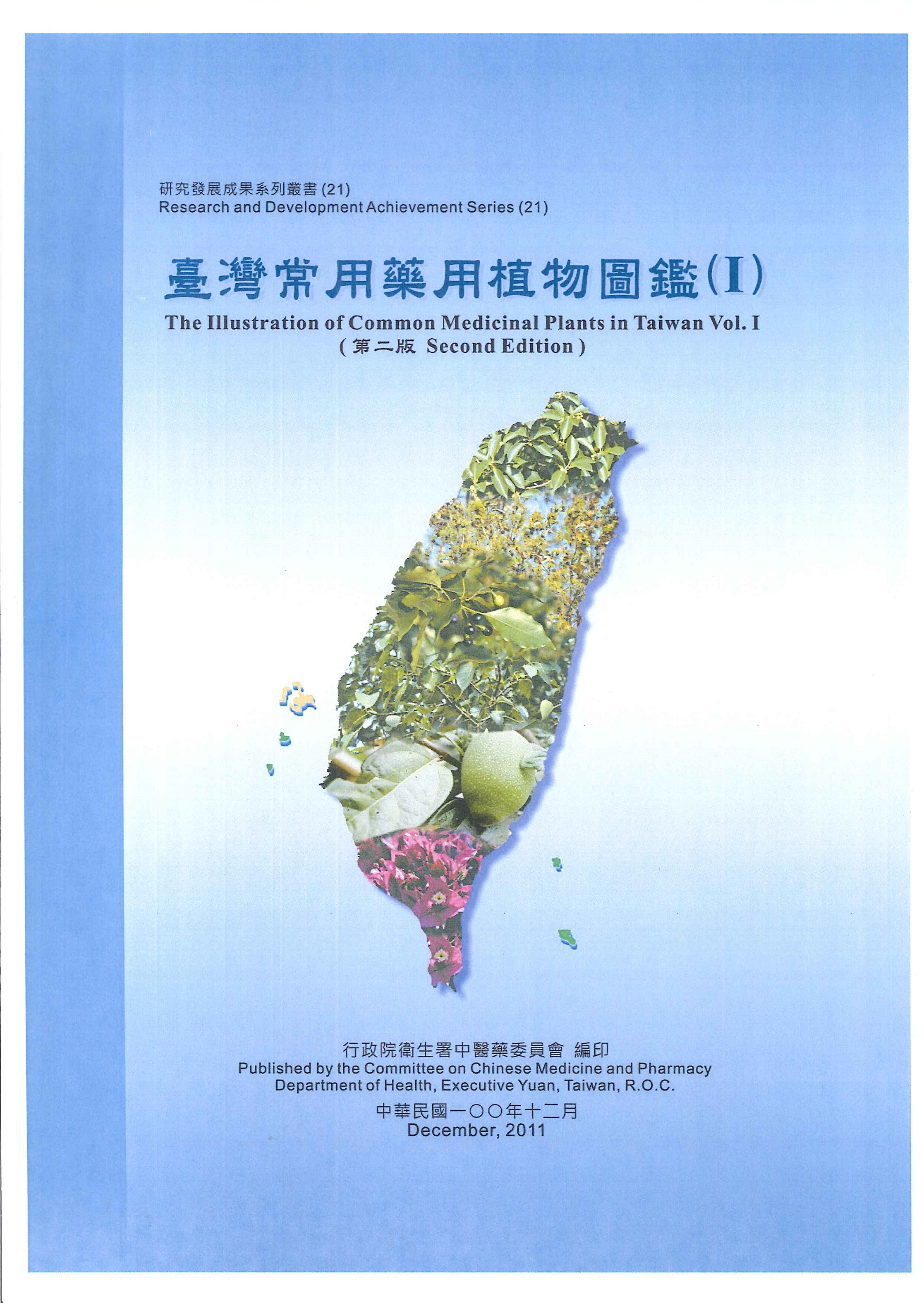 台灣常用藥用植物圖鑑 [電子書]=The illustration of common medicinal plants in Taiwan
