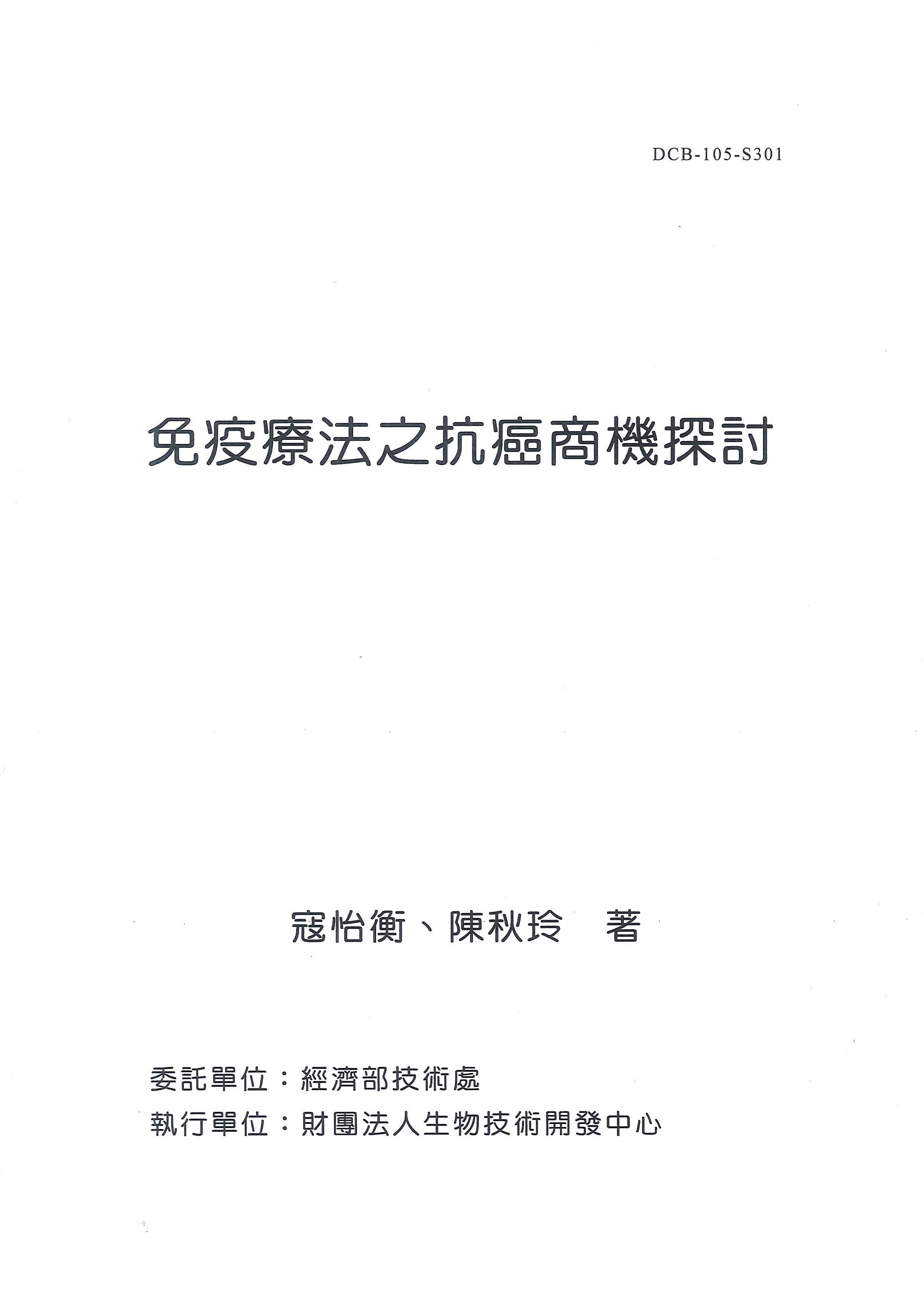免疫療法之抗癌商機探討 [電子書]