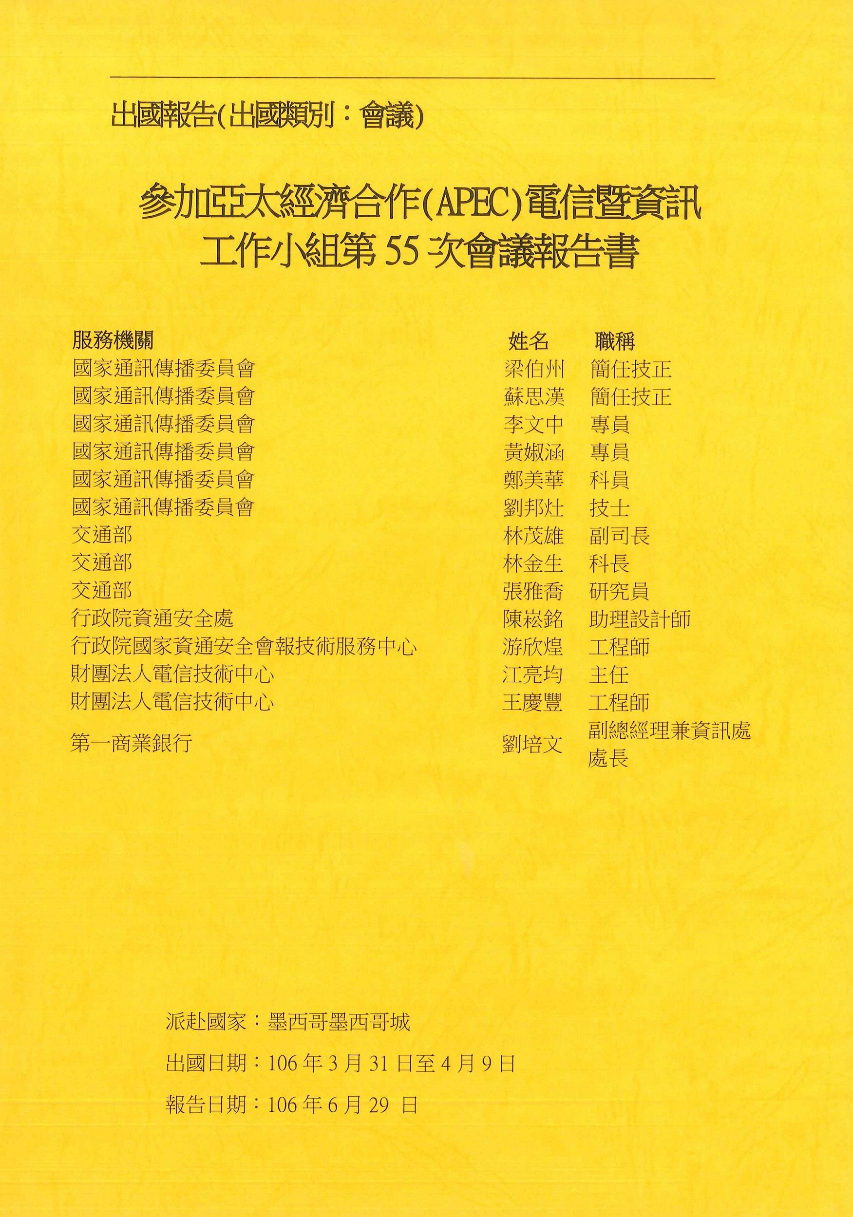 參加亞太經濟合作(APEC)電信暨資訊工作小組第55次會議報告書