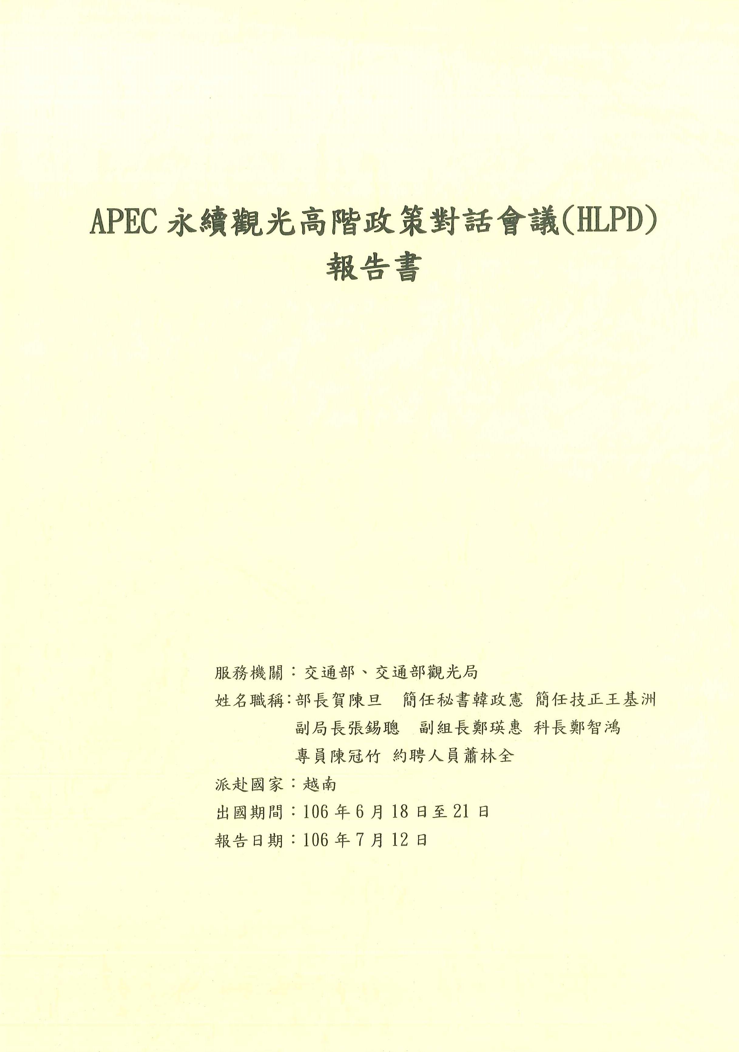 APEC永續觀光高階政策對話會議(HLPD)報告書