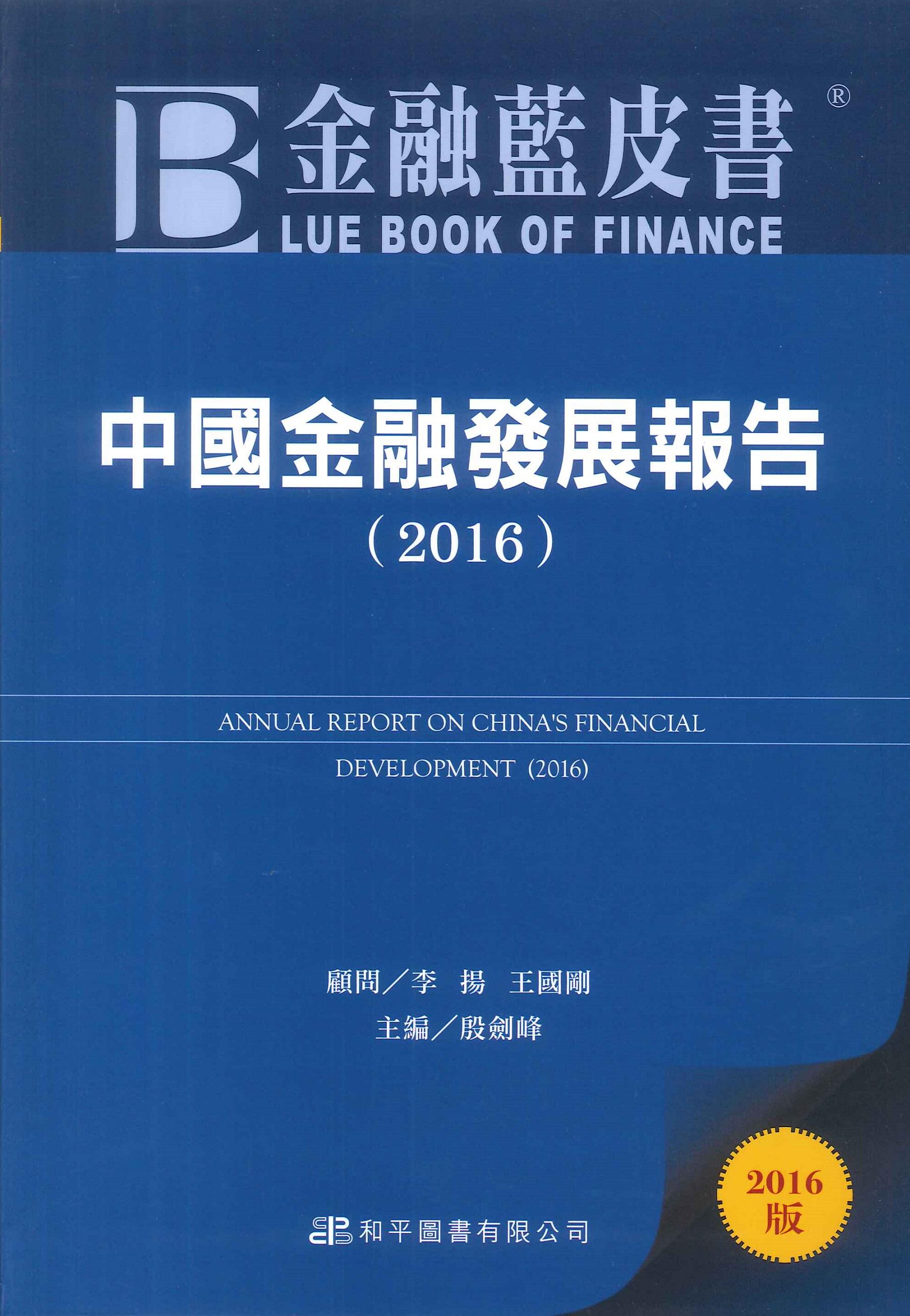 中國金融發展報告.2016=Annual report on China
