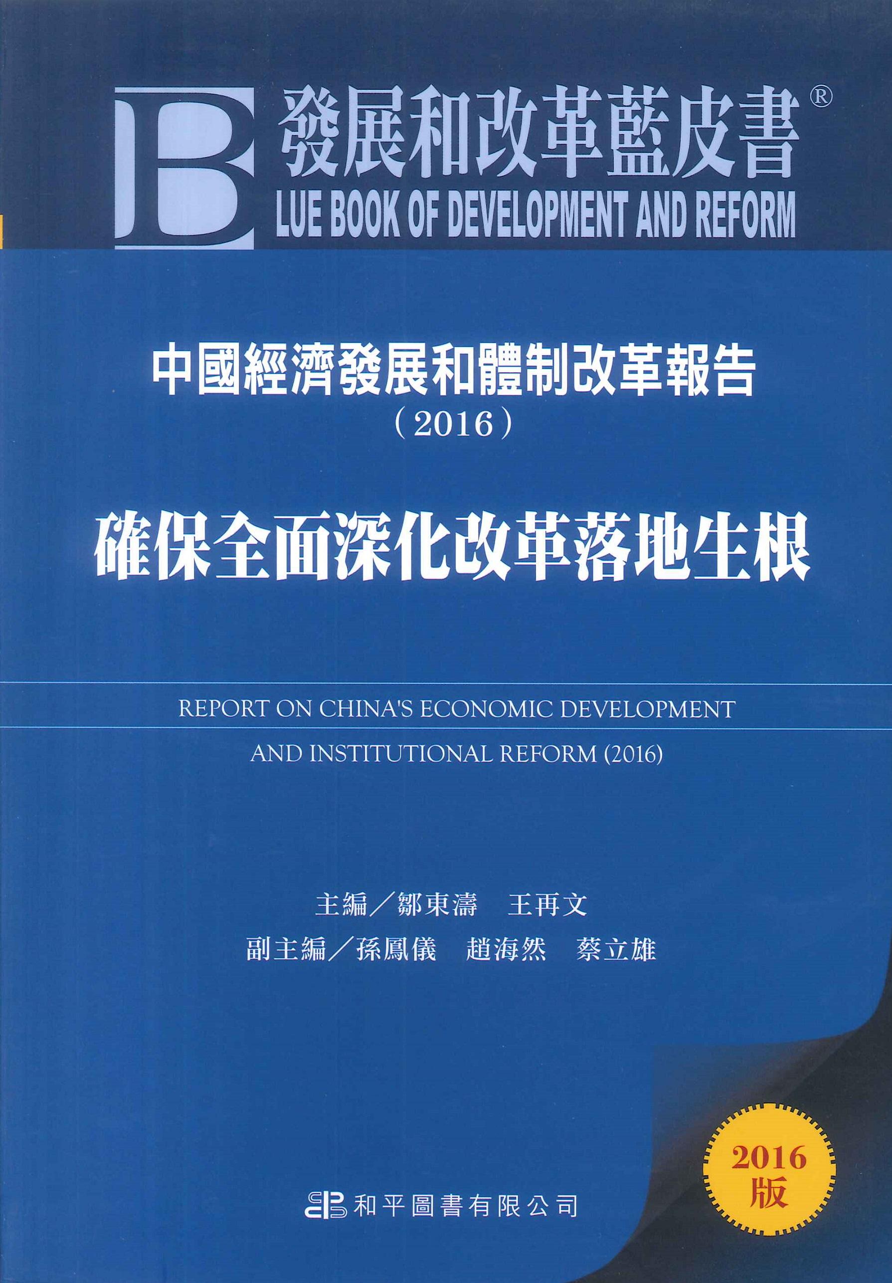 中國經濟發展和體制改革報告.2016:確保全面深化改革落地生根=Report on China