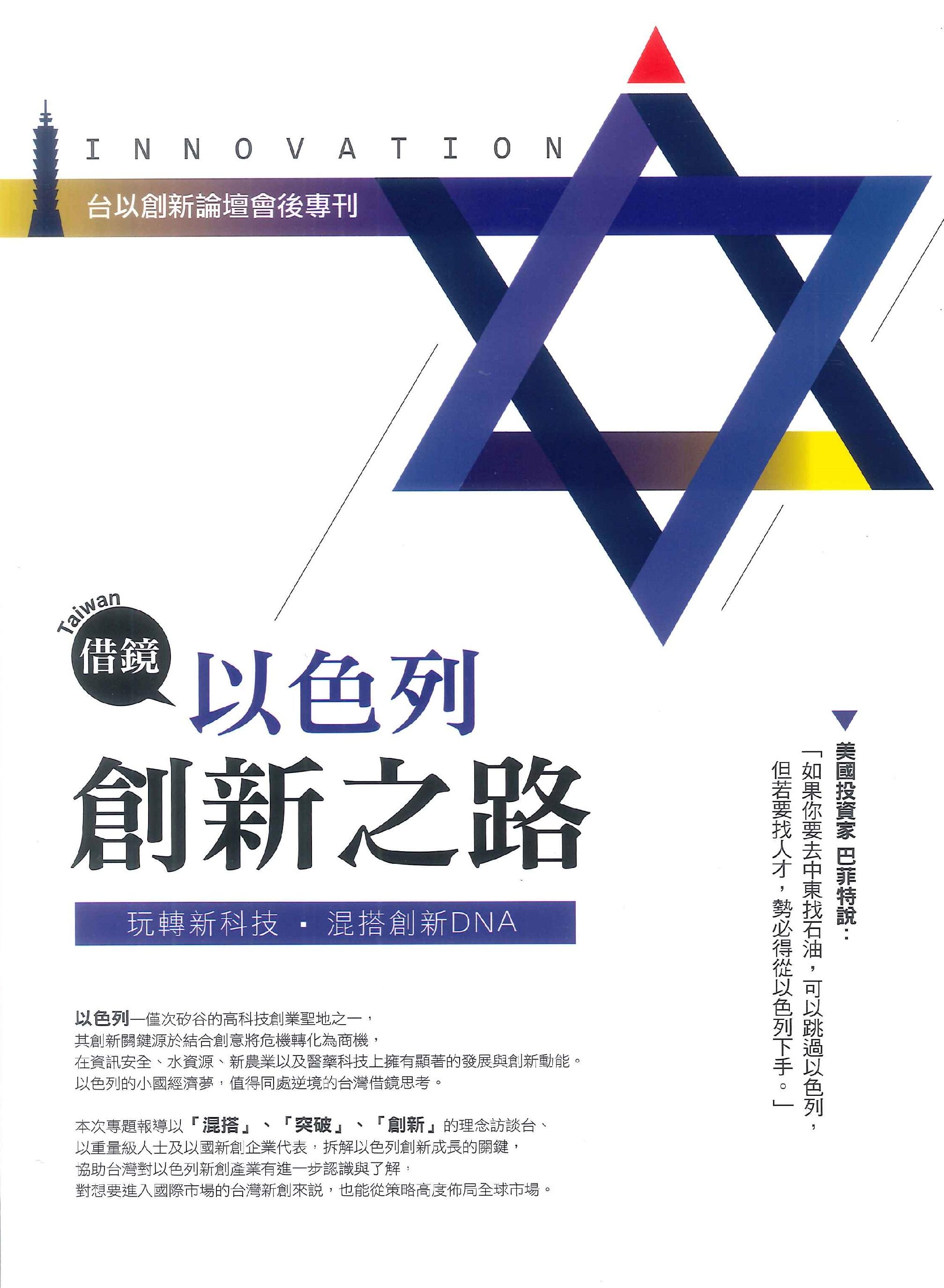 Taiwan借鏡以色列創新之路:玩轉新科技.混搭創新DNA