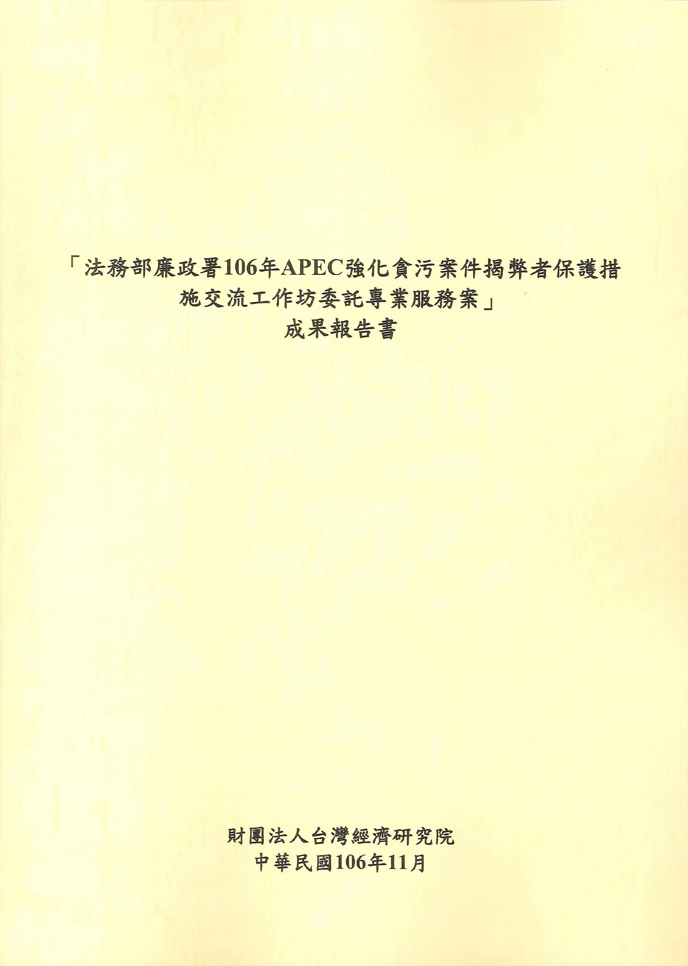「法務部廉政署106年APEC強化貪污案件揭弊者保護措施交流工作坊委託專業服務案」成果報告書