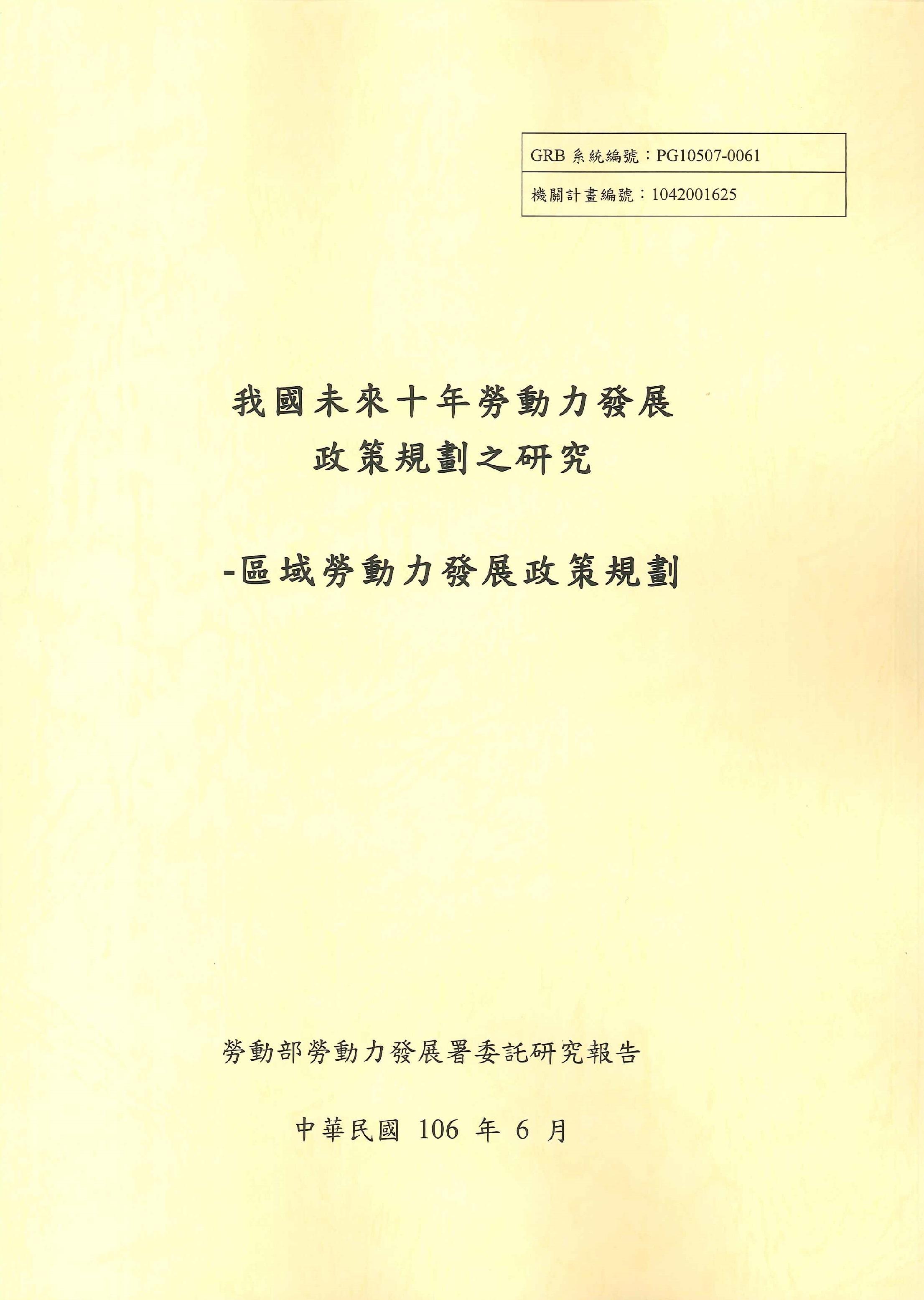 我國未來十年勞動力發展政策規劃之研究:區域勞動力發展政策規劃