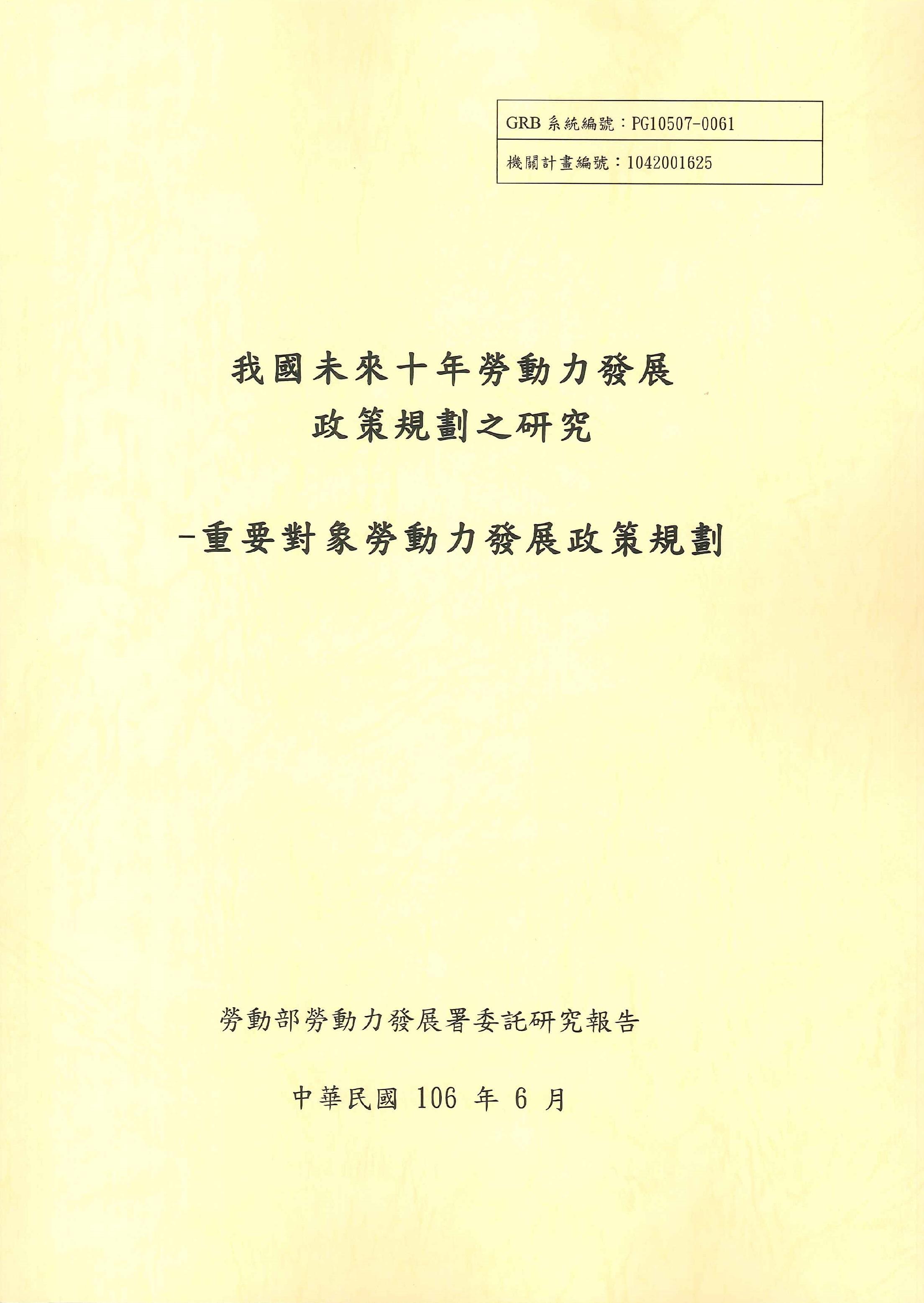 我國未來十年勞動力發展政策規劃之研究:重要對象勞動力發展政策規劃