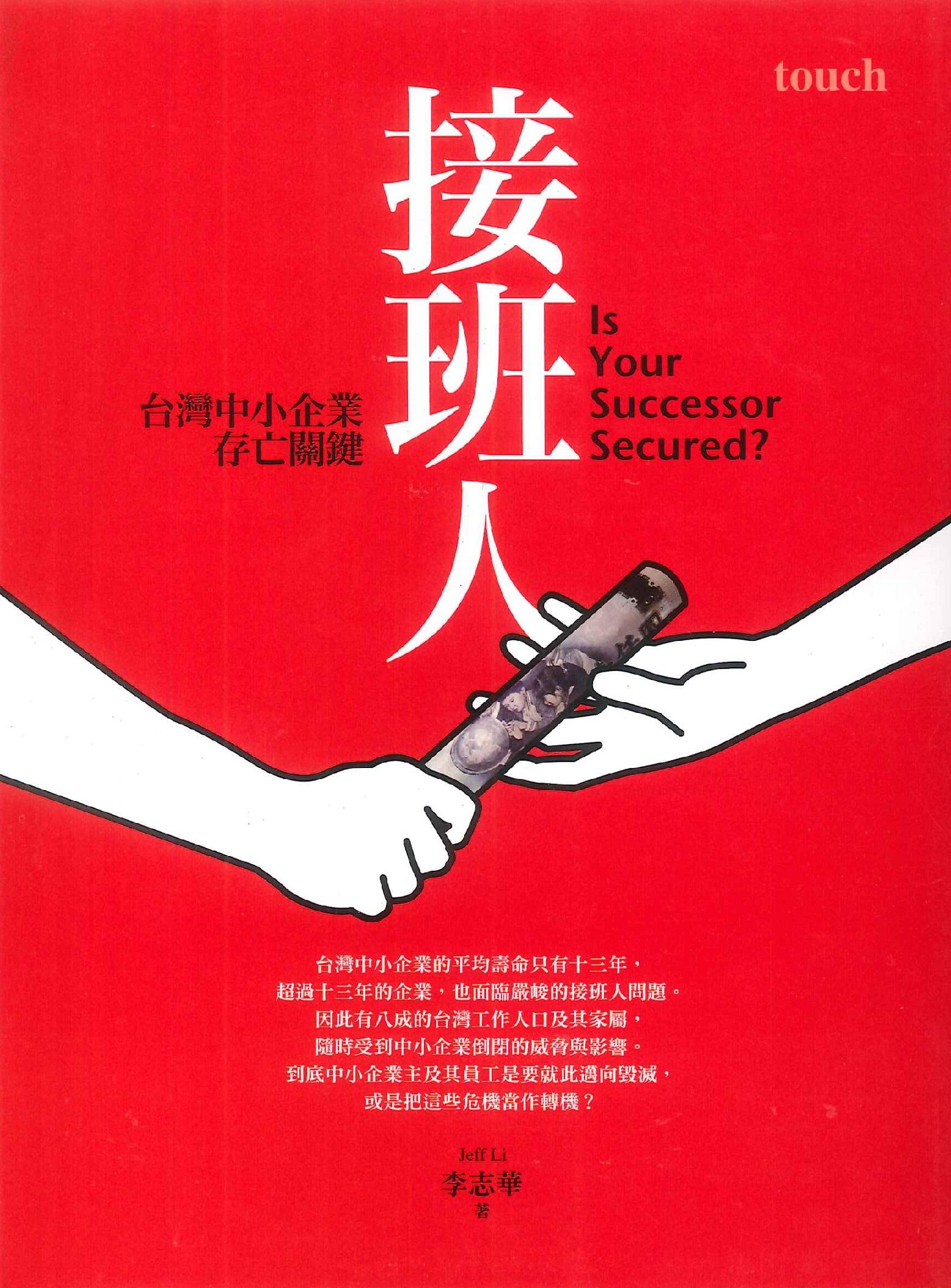 接班人:台灣中小企業存亡關鍵=Is your successor secured?