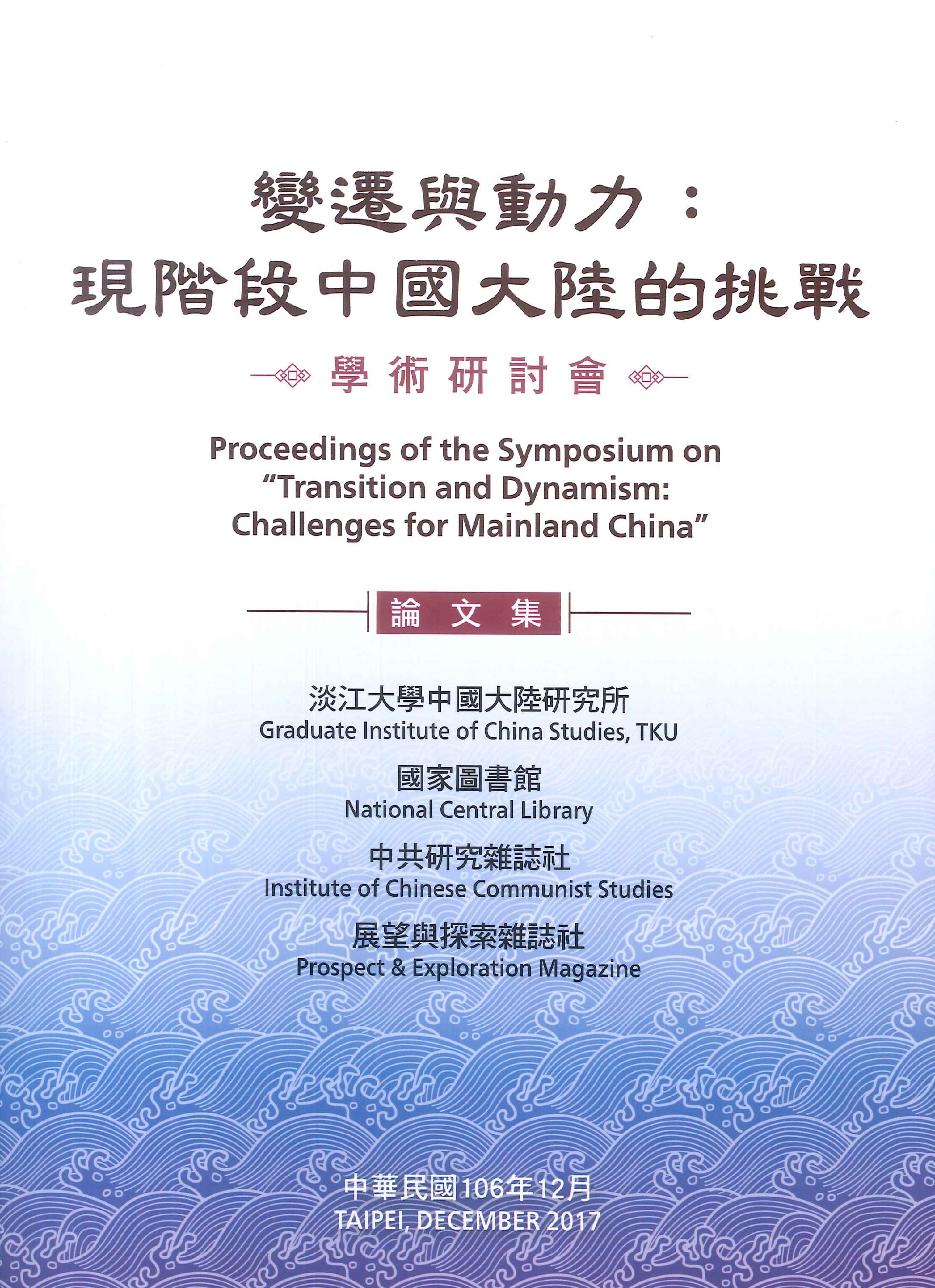 "變遷與動力:現階段中國大陸的挑戰=Proceedings of the symposium on ""transition and dynamism: challenges for mainland China"":學術研討會:論文集"
