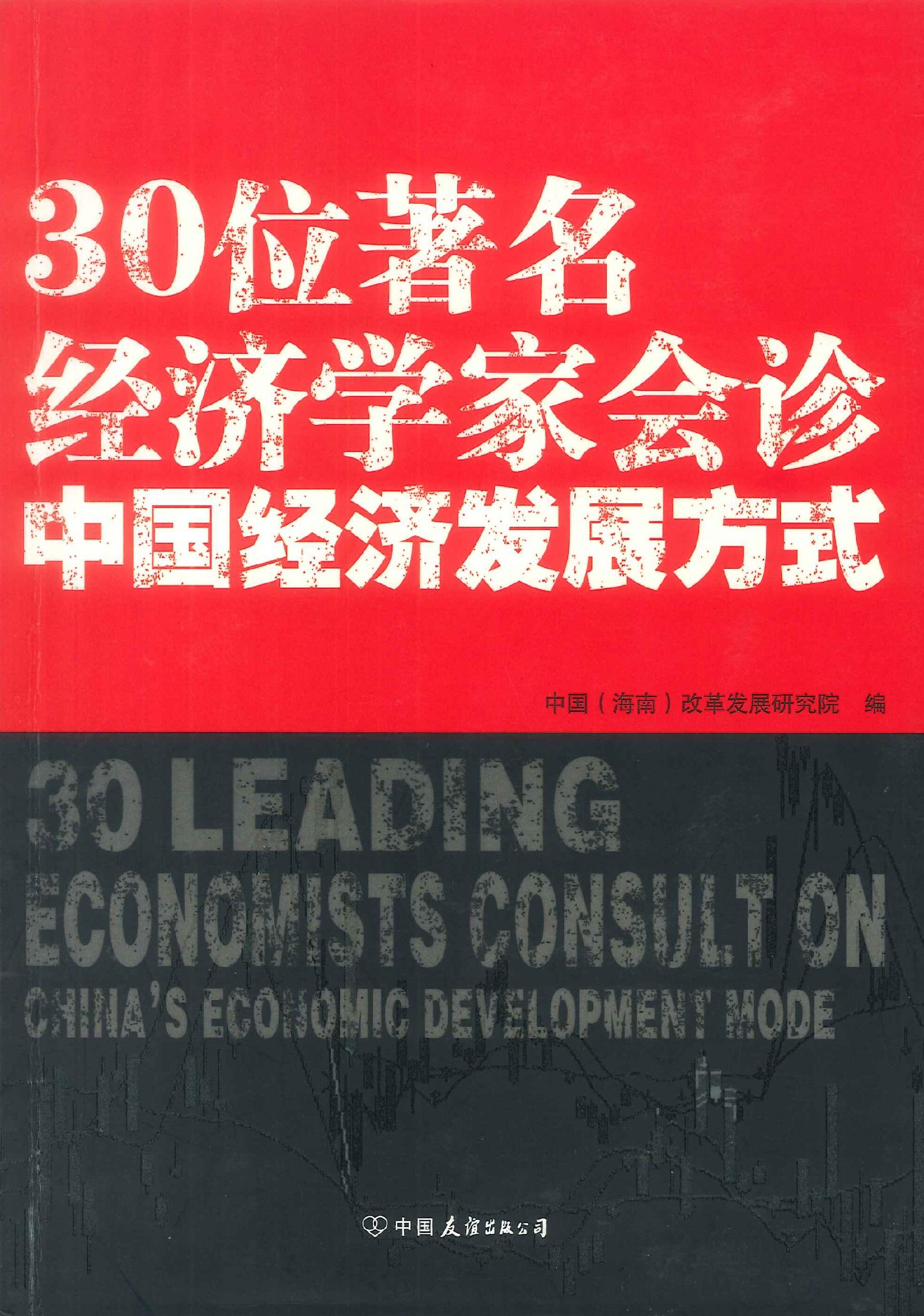 30位著名经济学家会诊中国经济发展方式=30 leading economists consult on China
