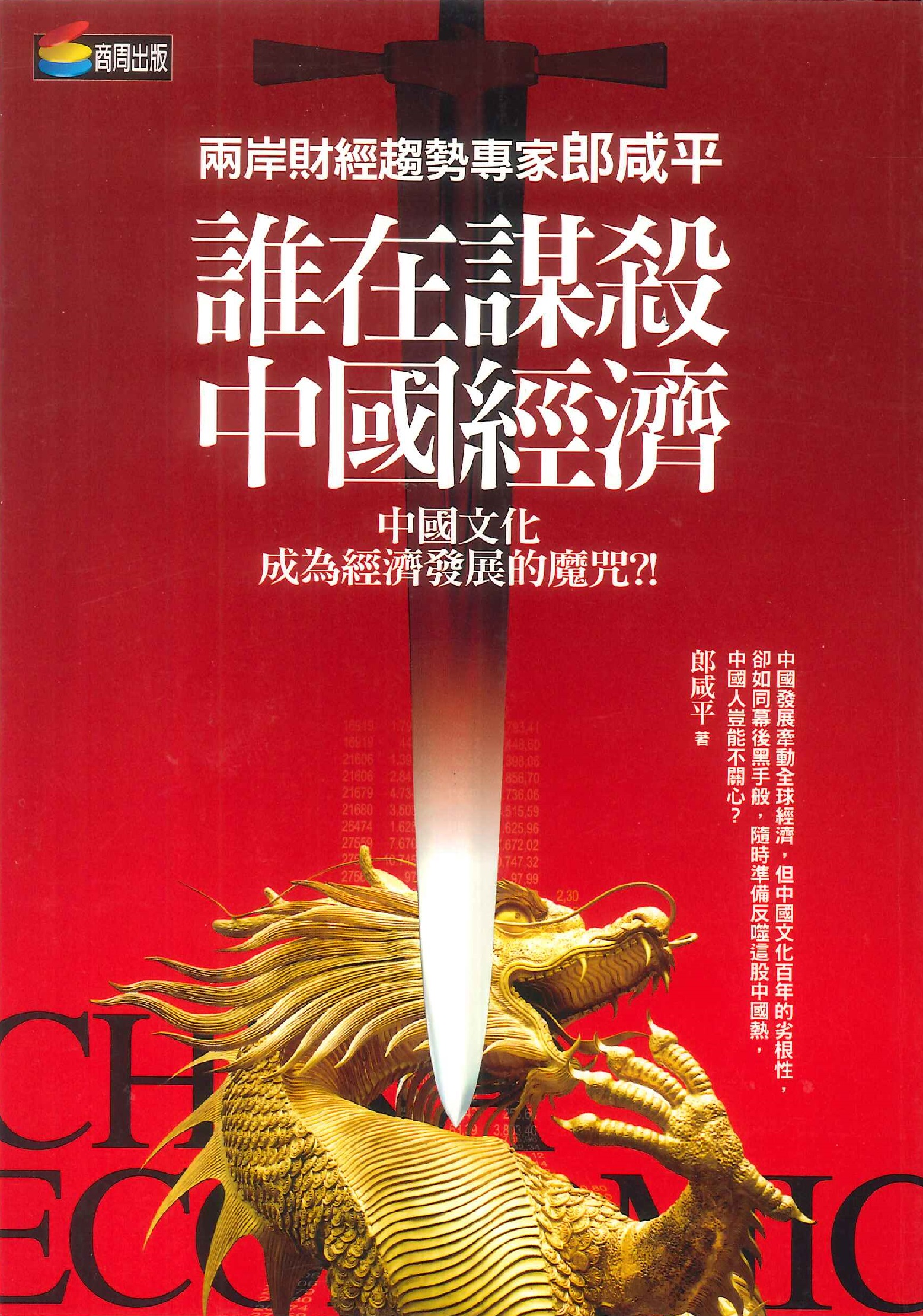 誰在謀殺中國經濟:中國文化成為經濟發展的魔咒?!