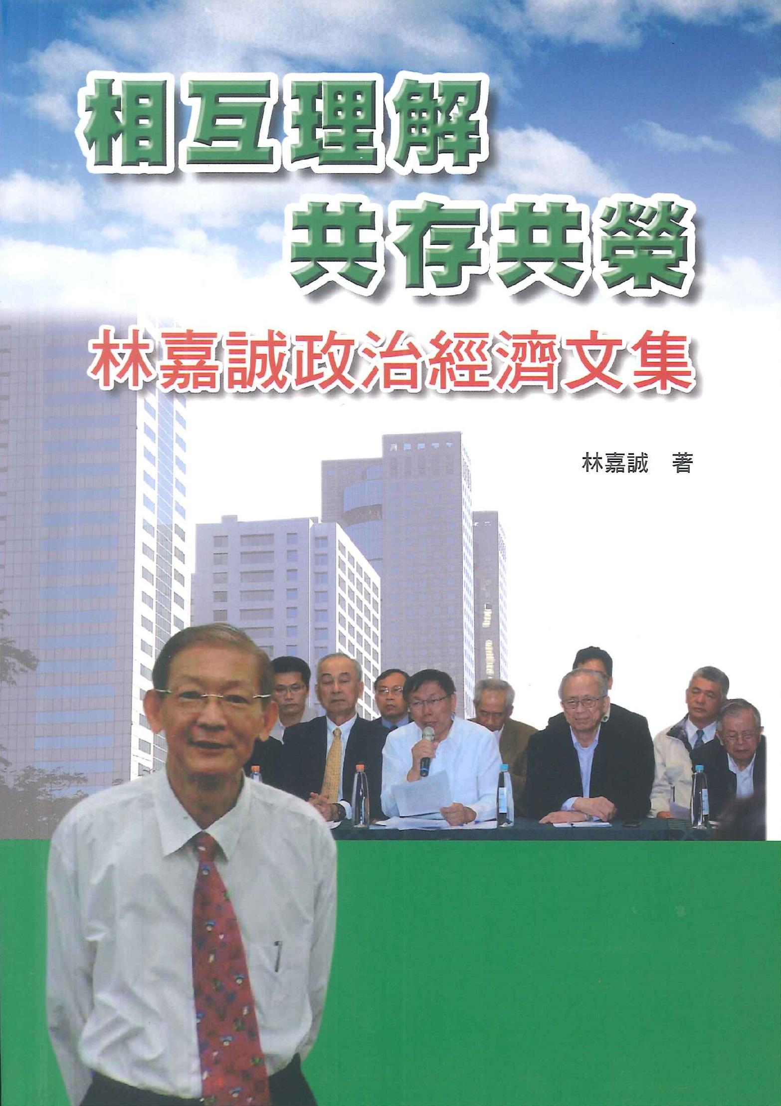 相互理解 共存共榮:林嘉誠政治經濟文集