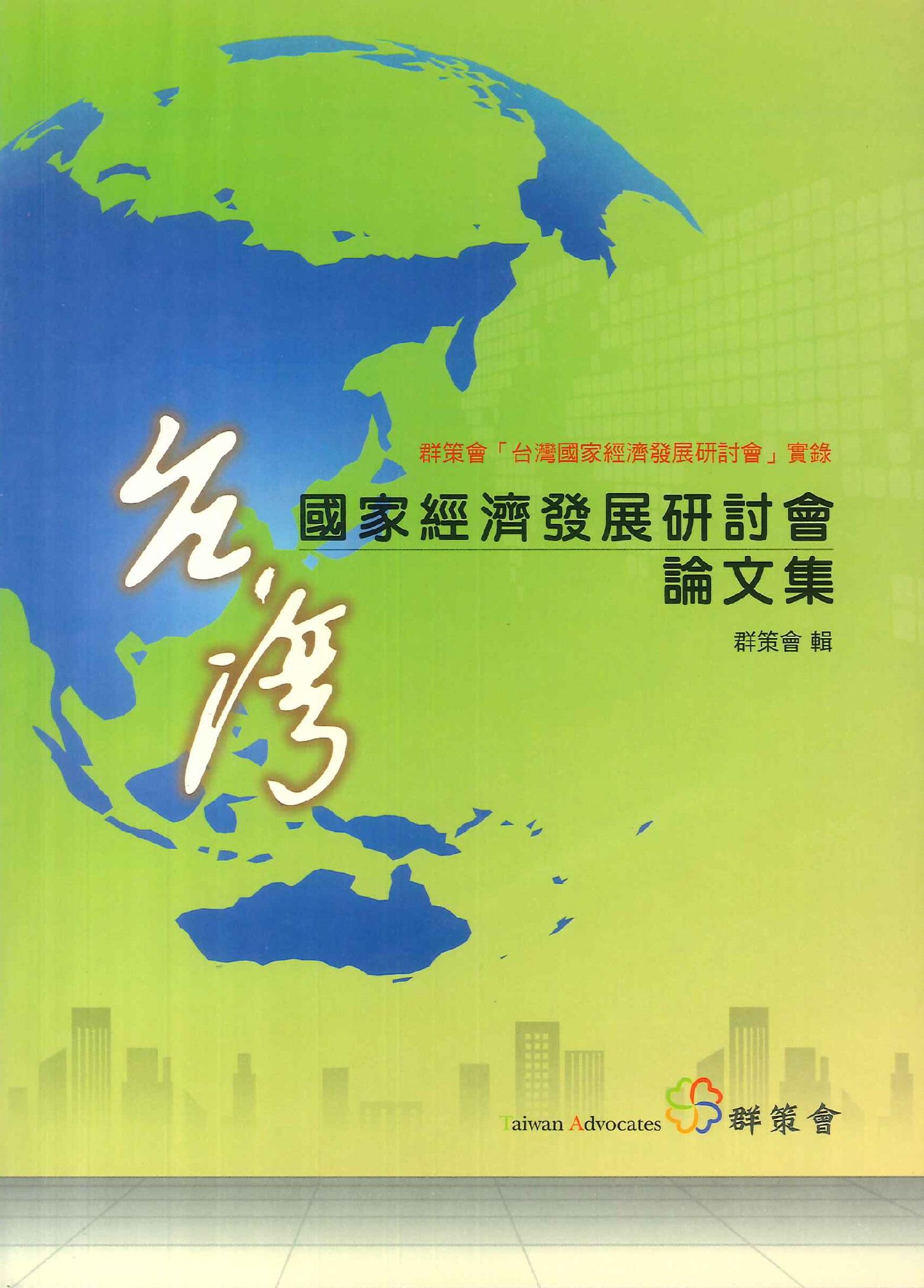 台灣國家經濟發展研討會論文集